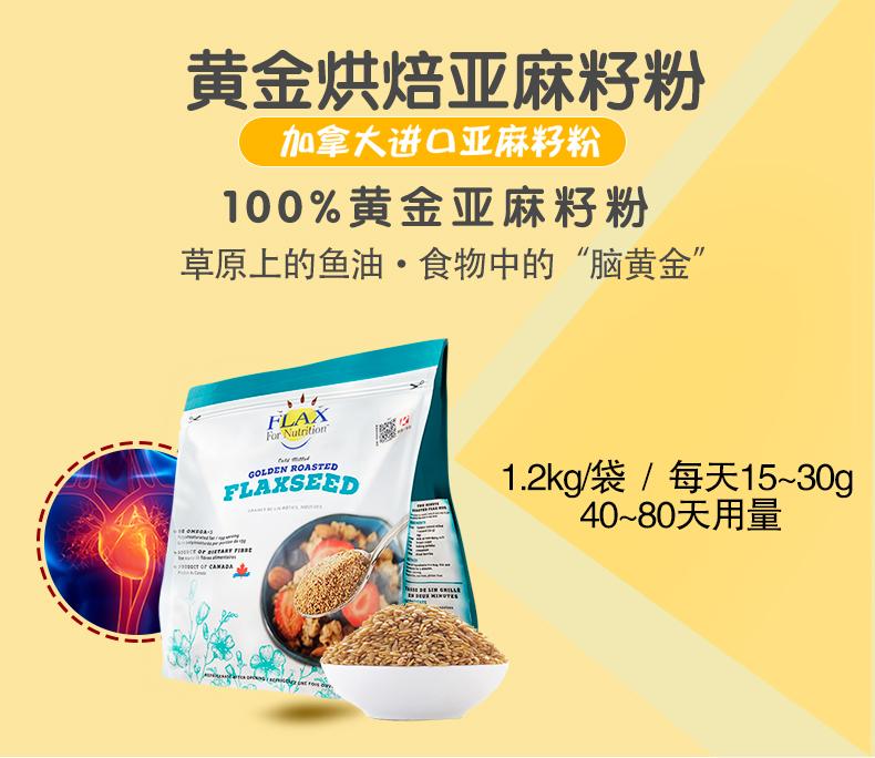 FLAXForNutrition黄金烘焙亚麻籽粉