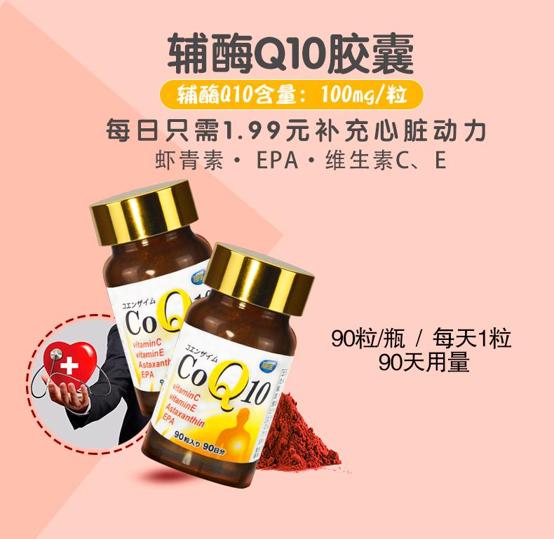 海宝辅酶Q10胶囊