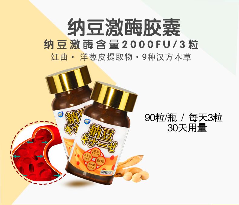 海宝汉方纳豆激酶胶囊