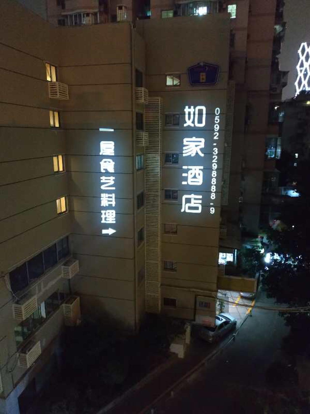 室外高楼墙壁、大功率-如家酒店-拼灯