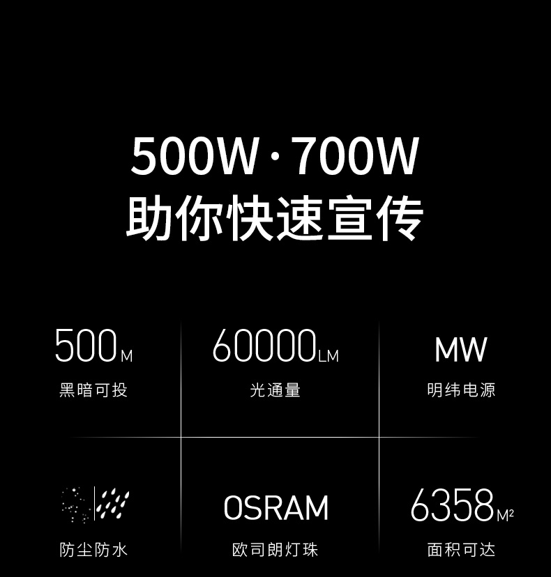 700W详情_02
