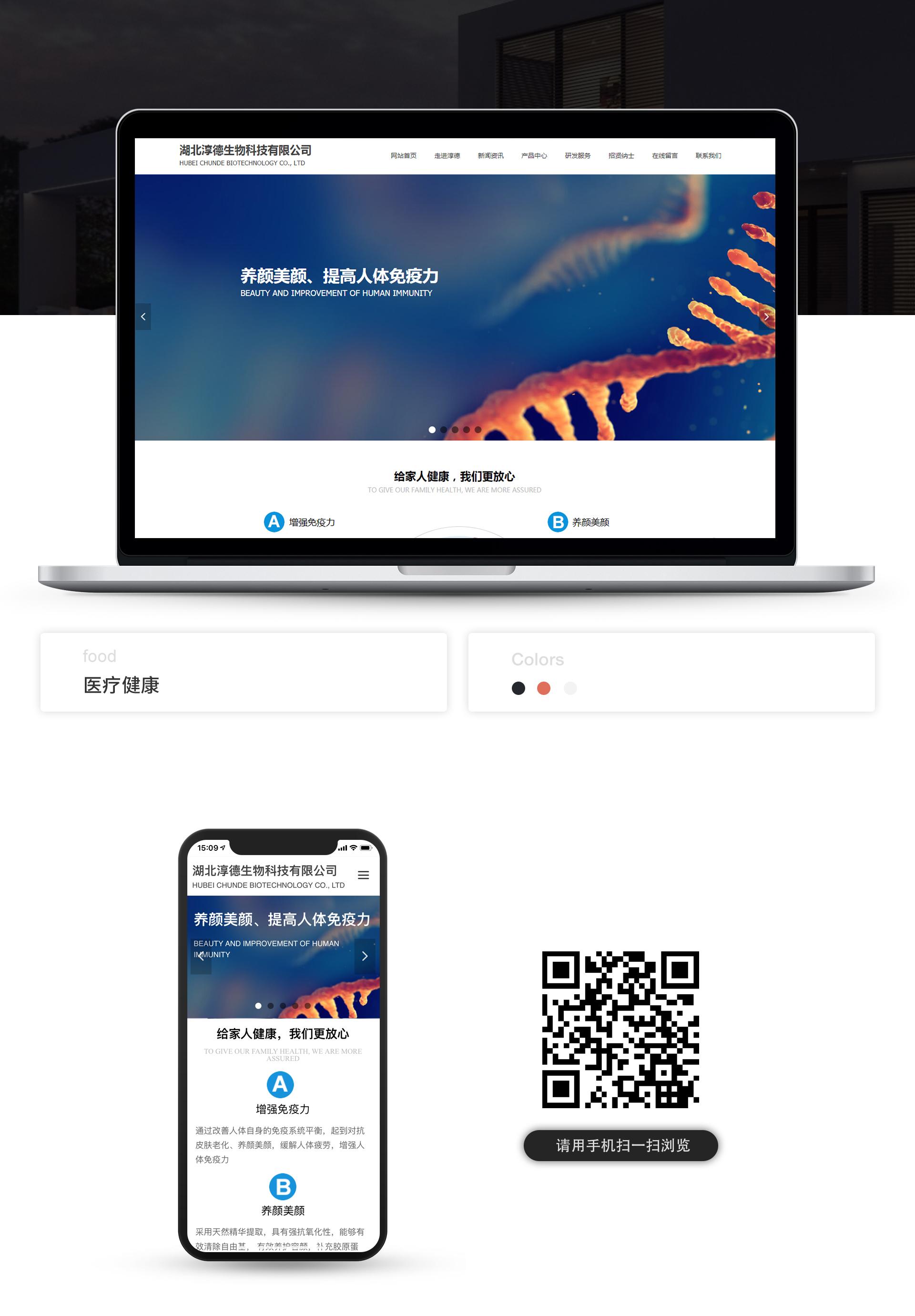 三月份-王衡——湖北淳德生物科技有限公司_01