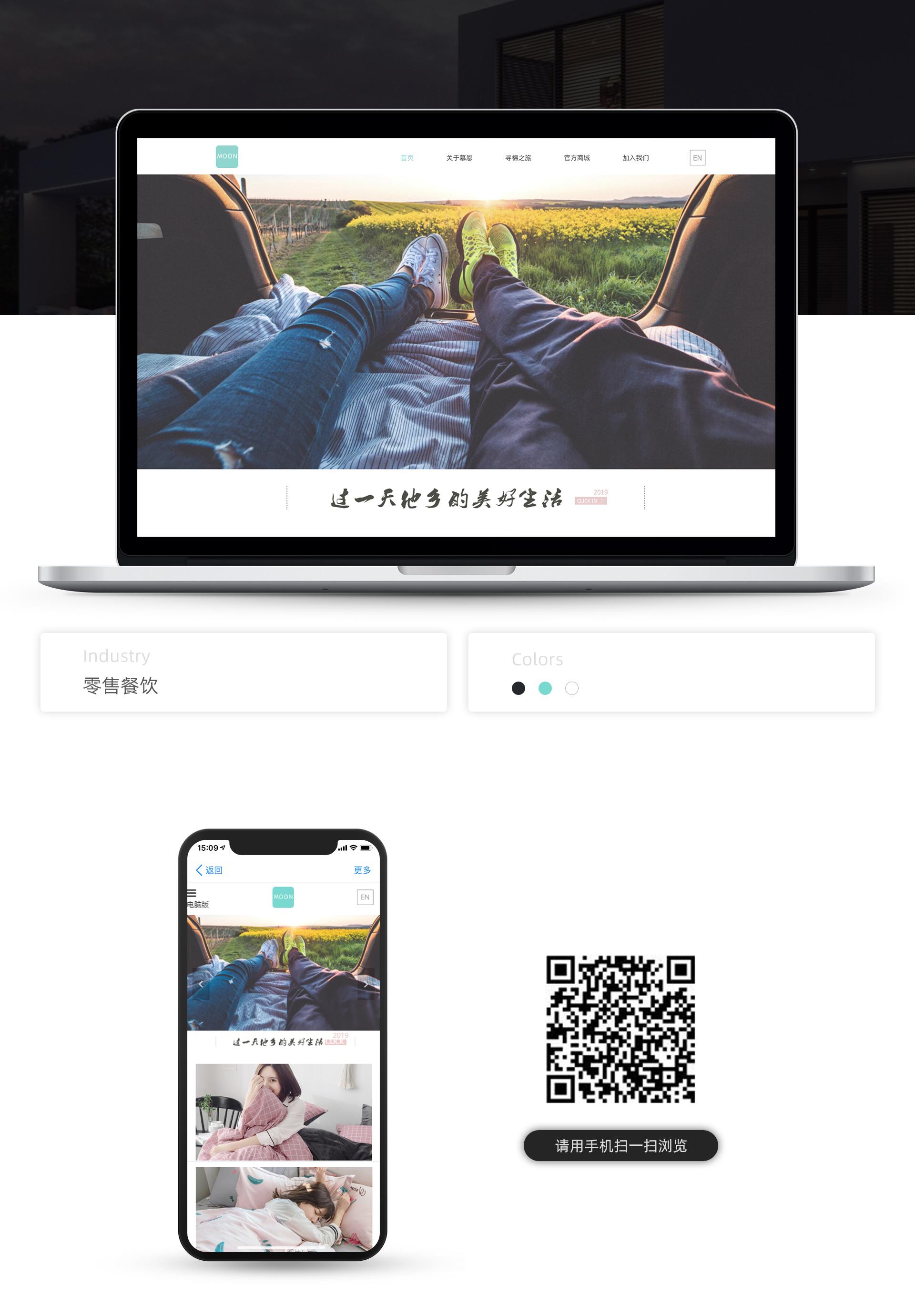 非凡-包行楚-慕恩创品科技成都有限公司_01