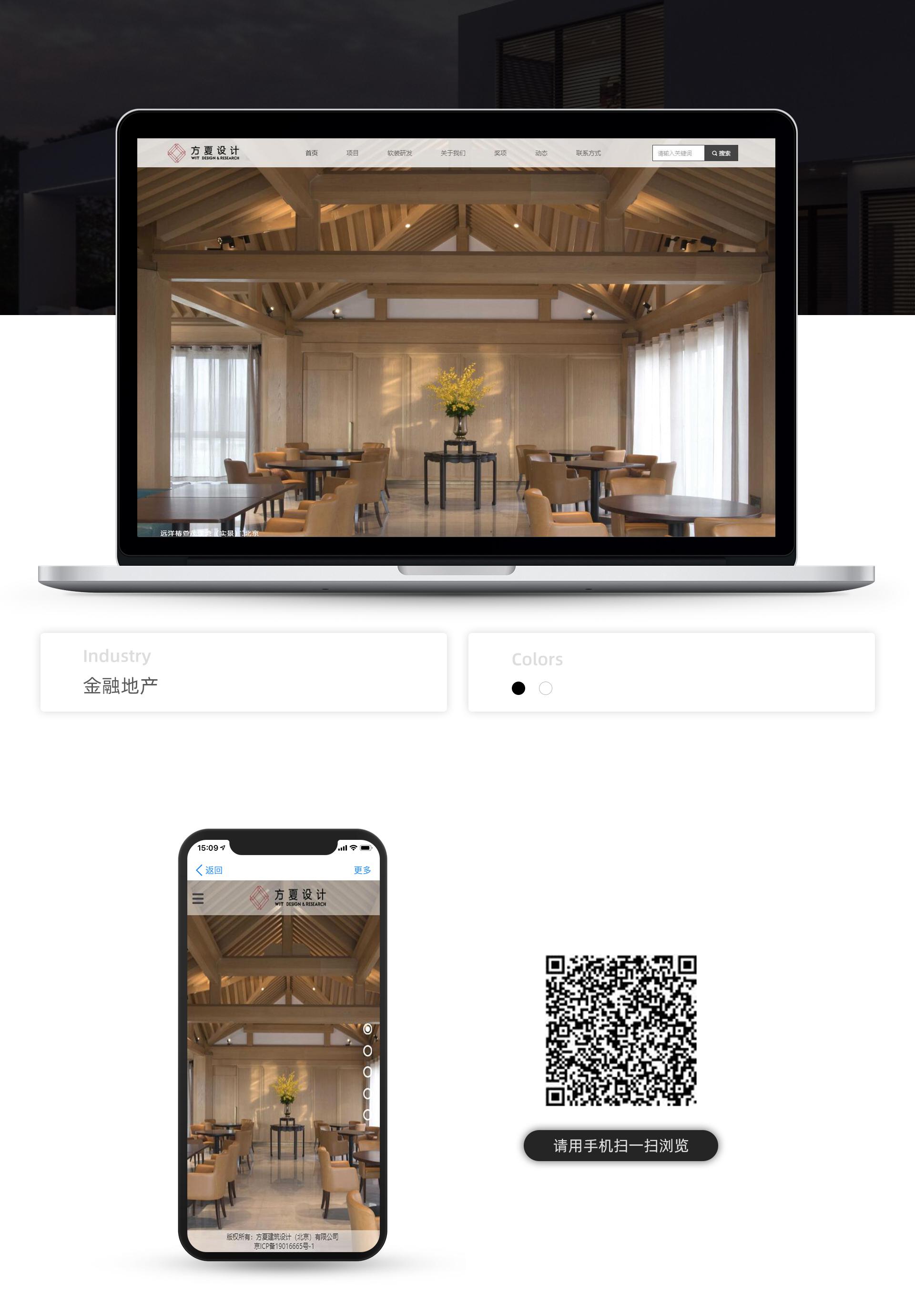 非凡-赵珊珊-方夏建筑设计-北京有限公司_01