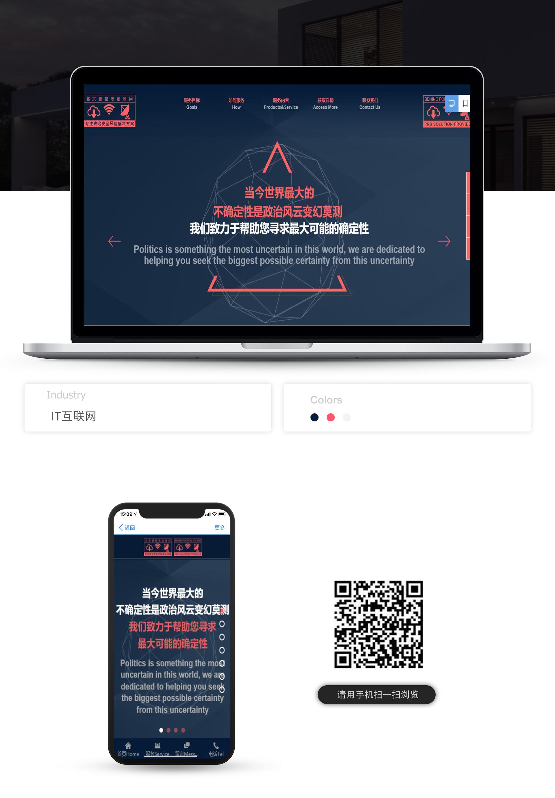 邱晓彬-邱晓彬-北京普拉管理咨询有限公司_01