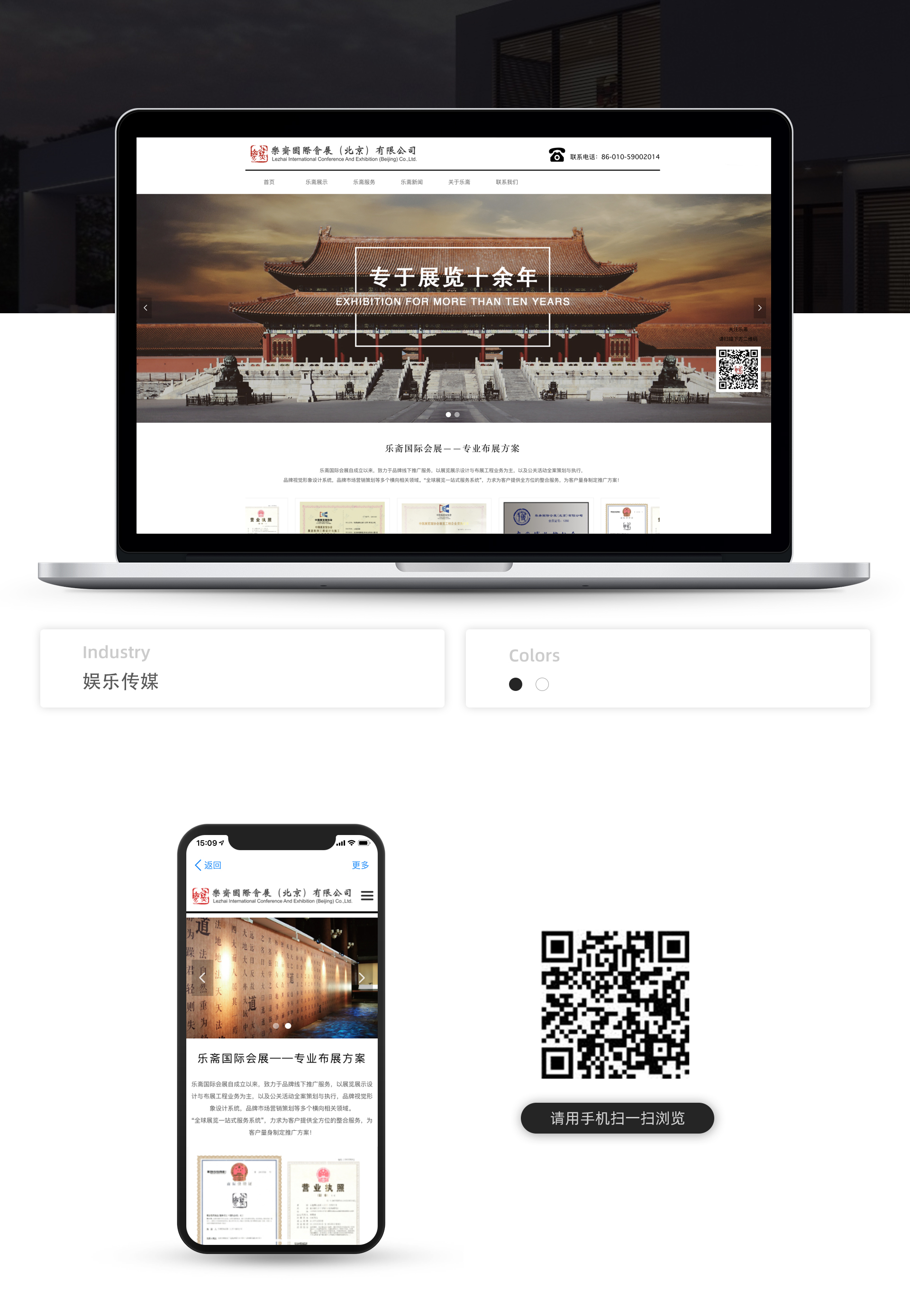内页-云企案例设计简介-有手机版203934865650613