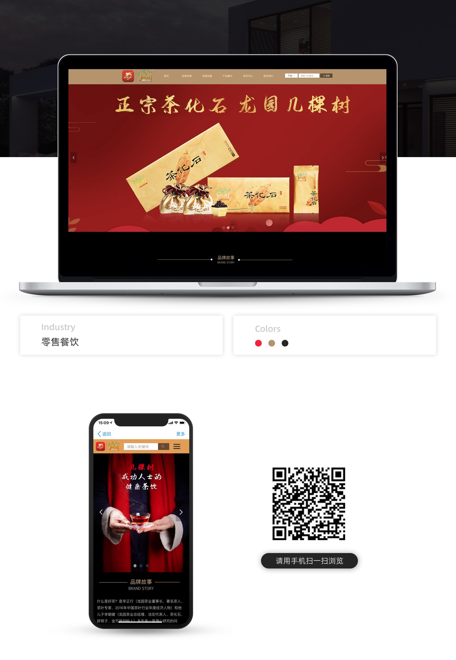 内页-云企案例设计简介-有手机版204256144990604