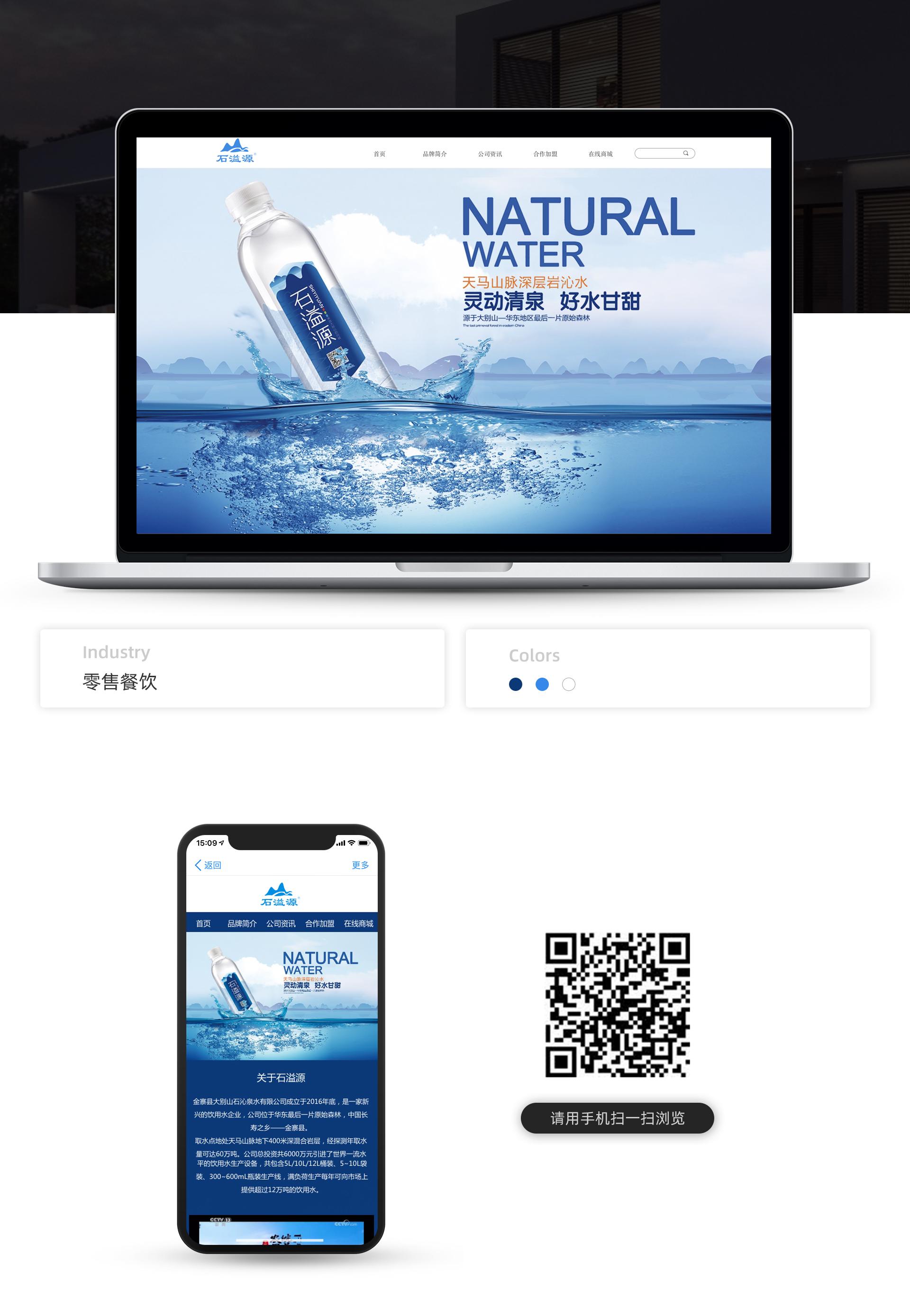 内页-云企案例设计简介-有手机版204433656930694
