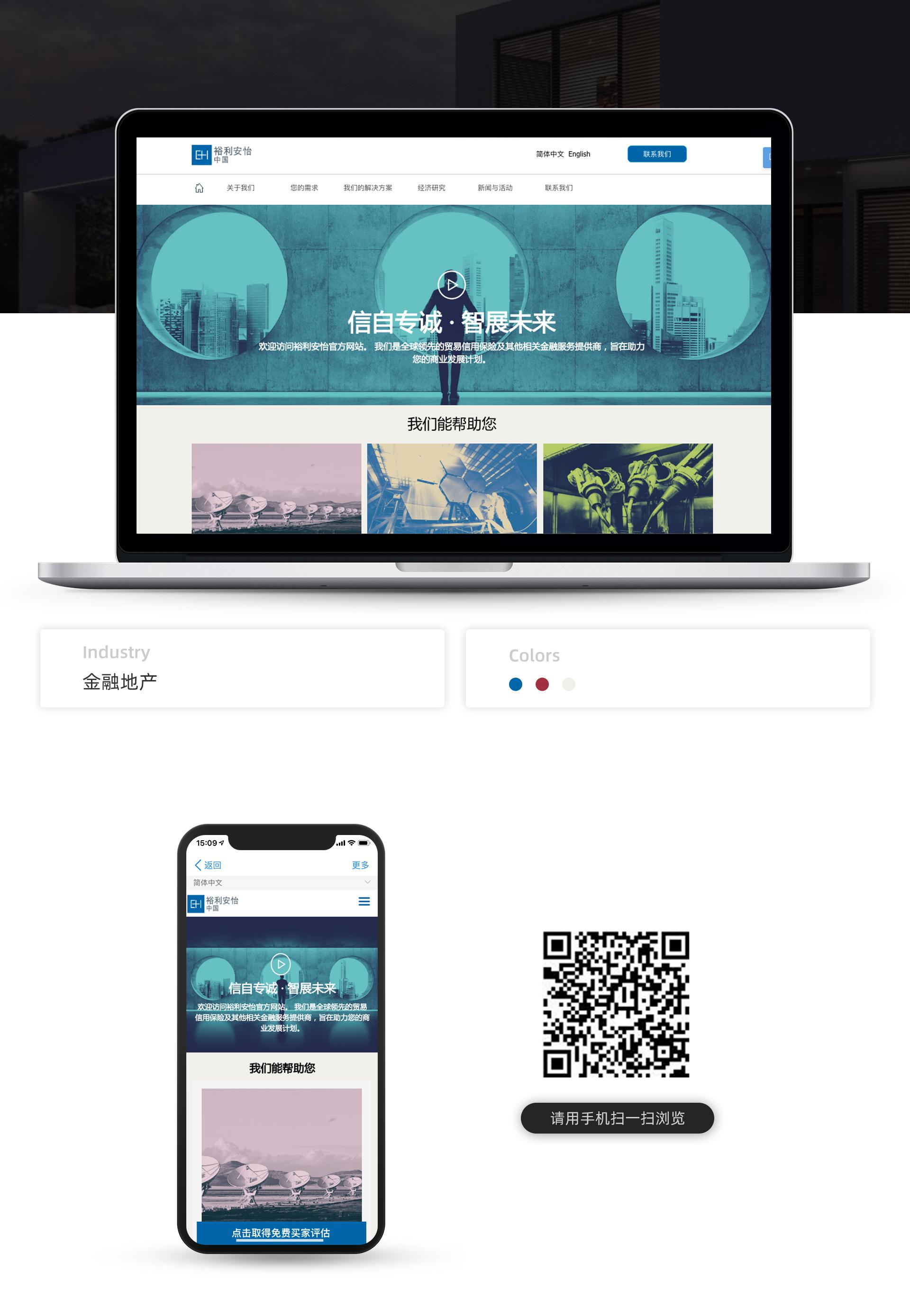 内页-云企案例设计简介-有手机版203567543250630