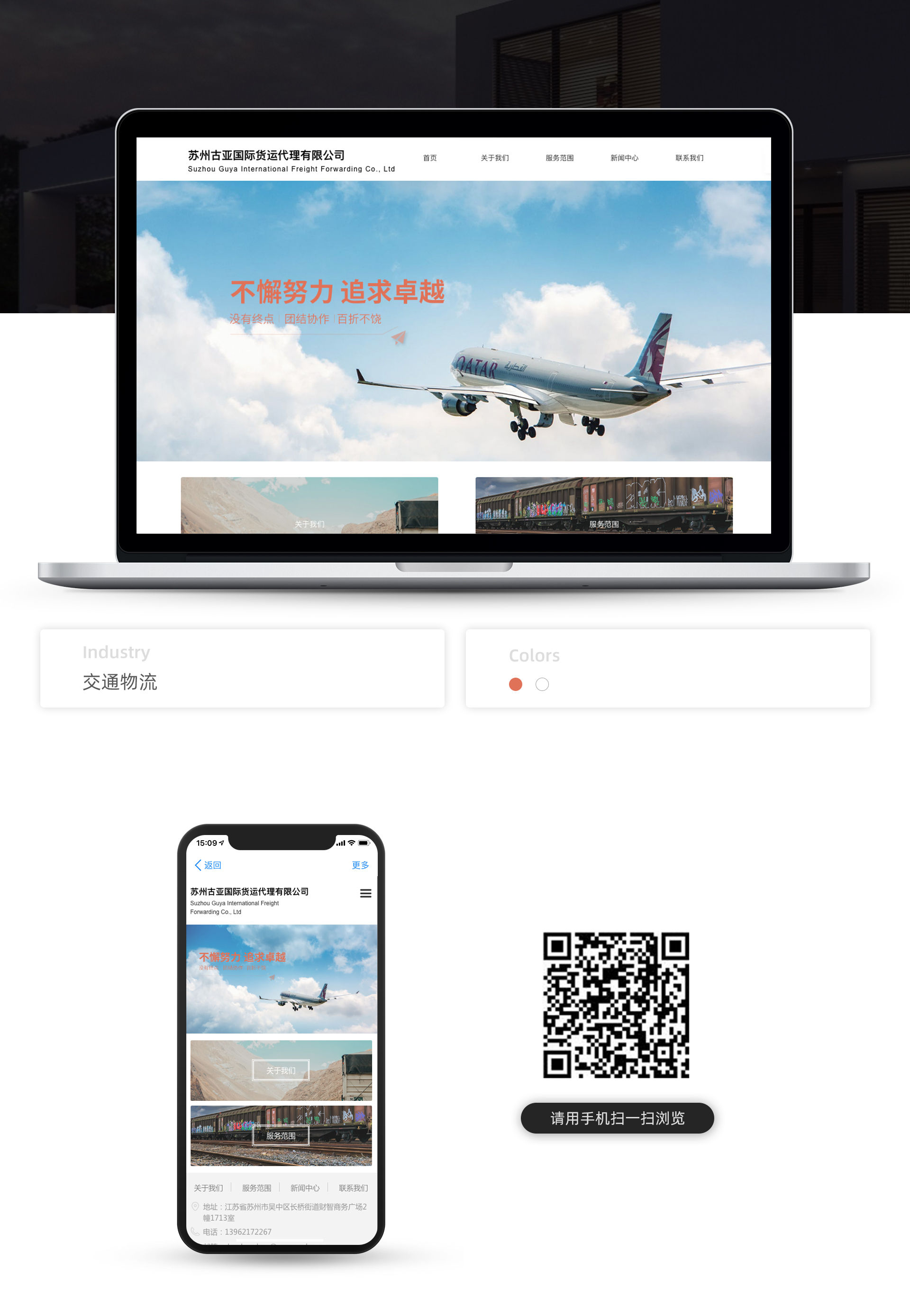 内页-云企案例设计简介-有手机版204101298840384