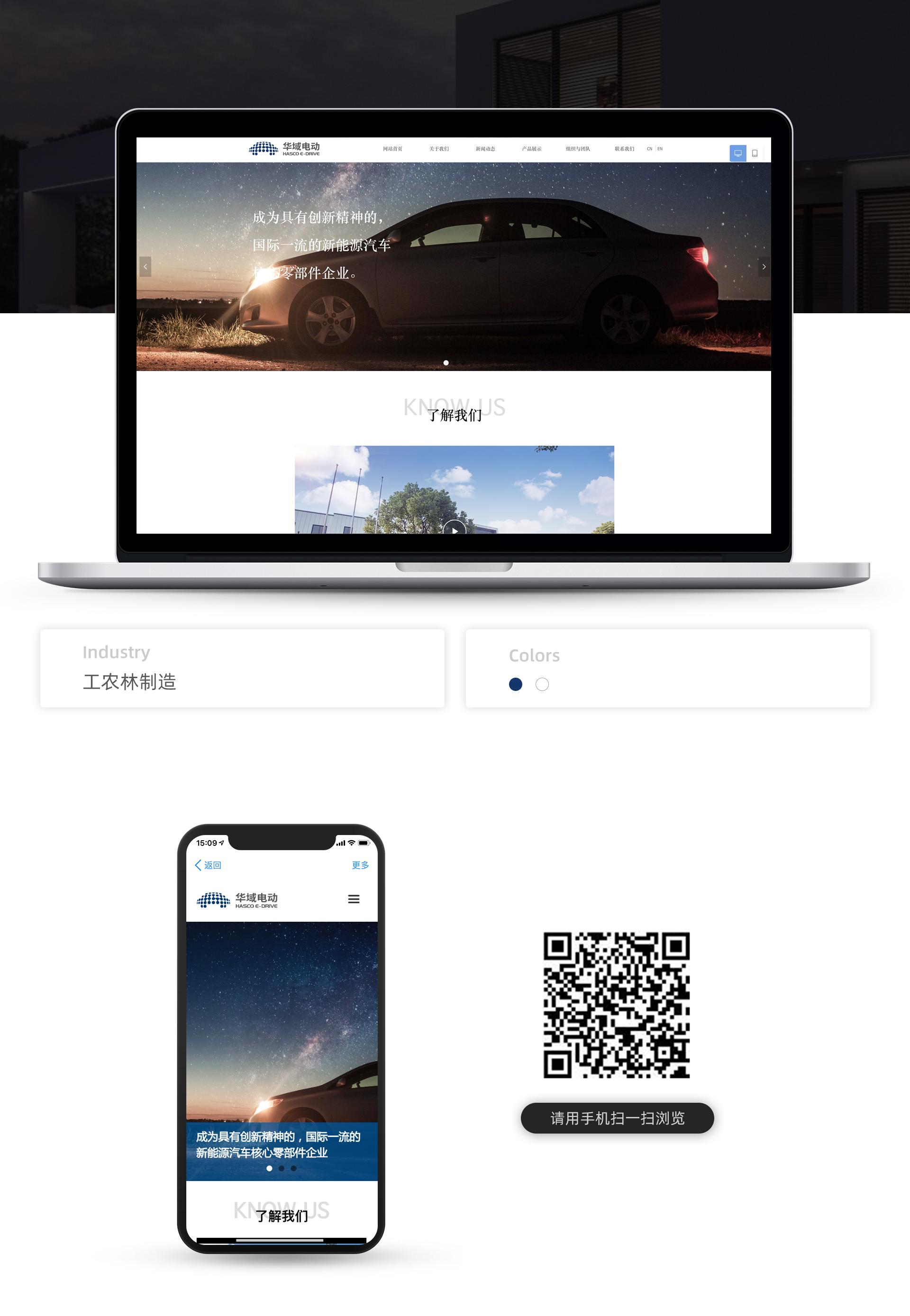 内页-云企案例设计简介-有手机版203944703670790