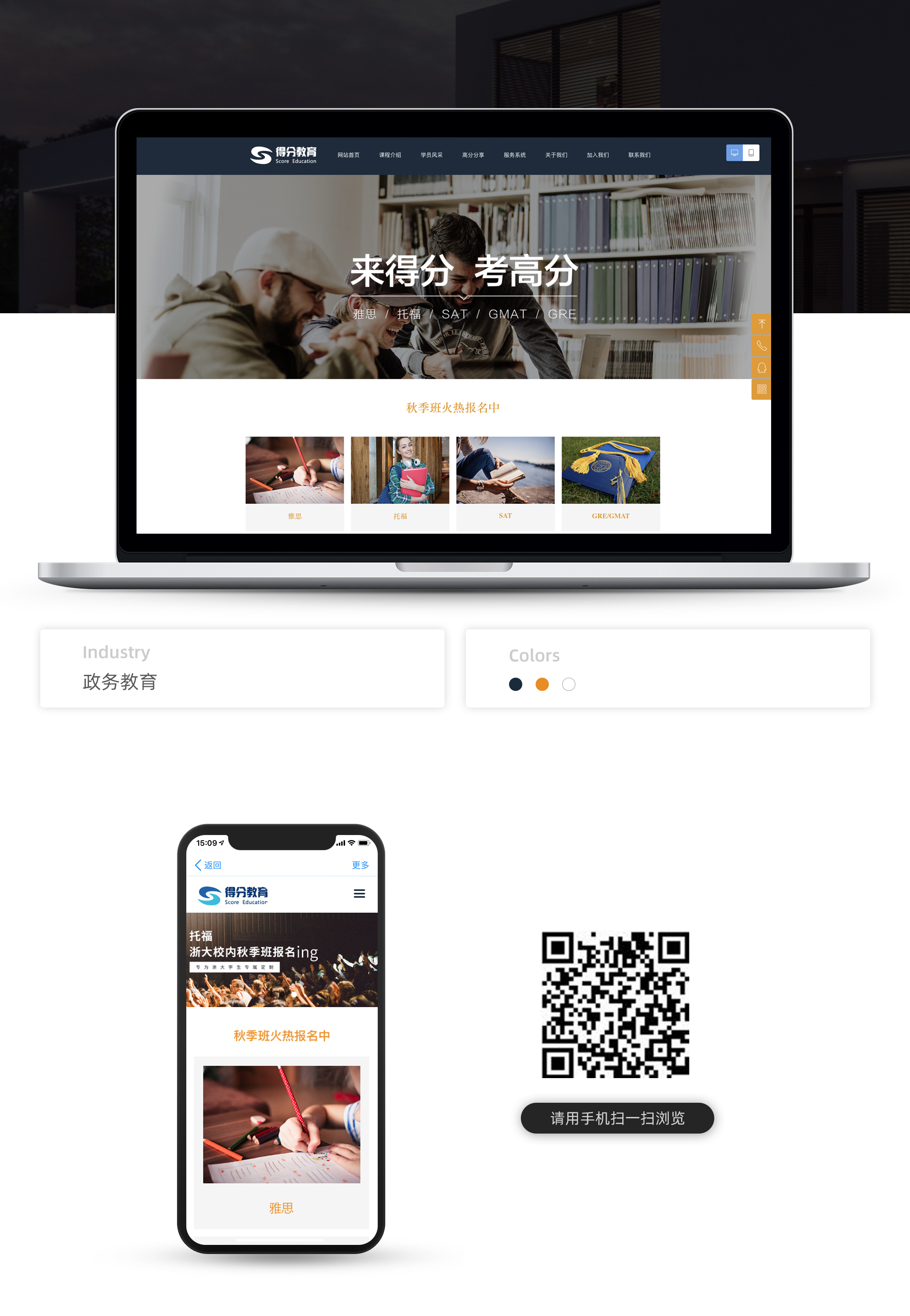内页-云企案例设计简介-有手机版204377550200262