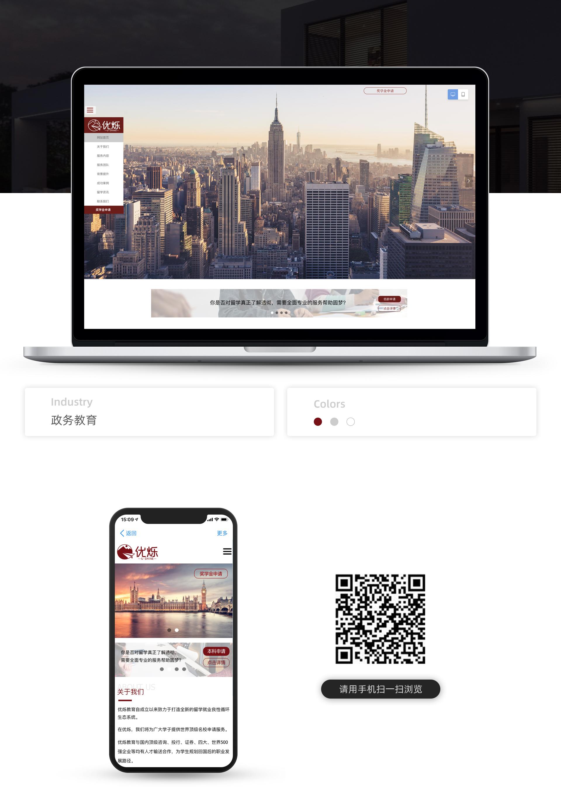 内页-云企案例设计简介-有手机版203979303570835
