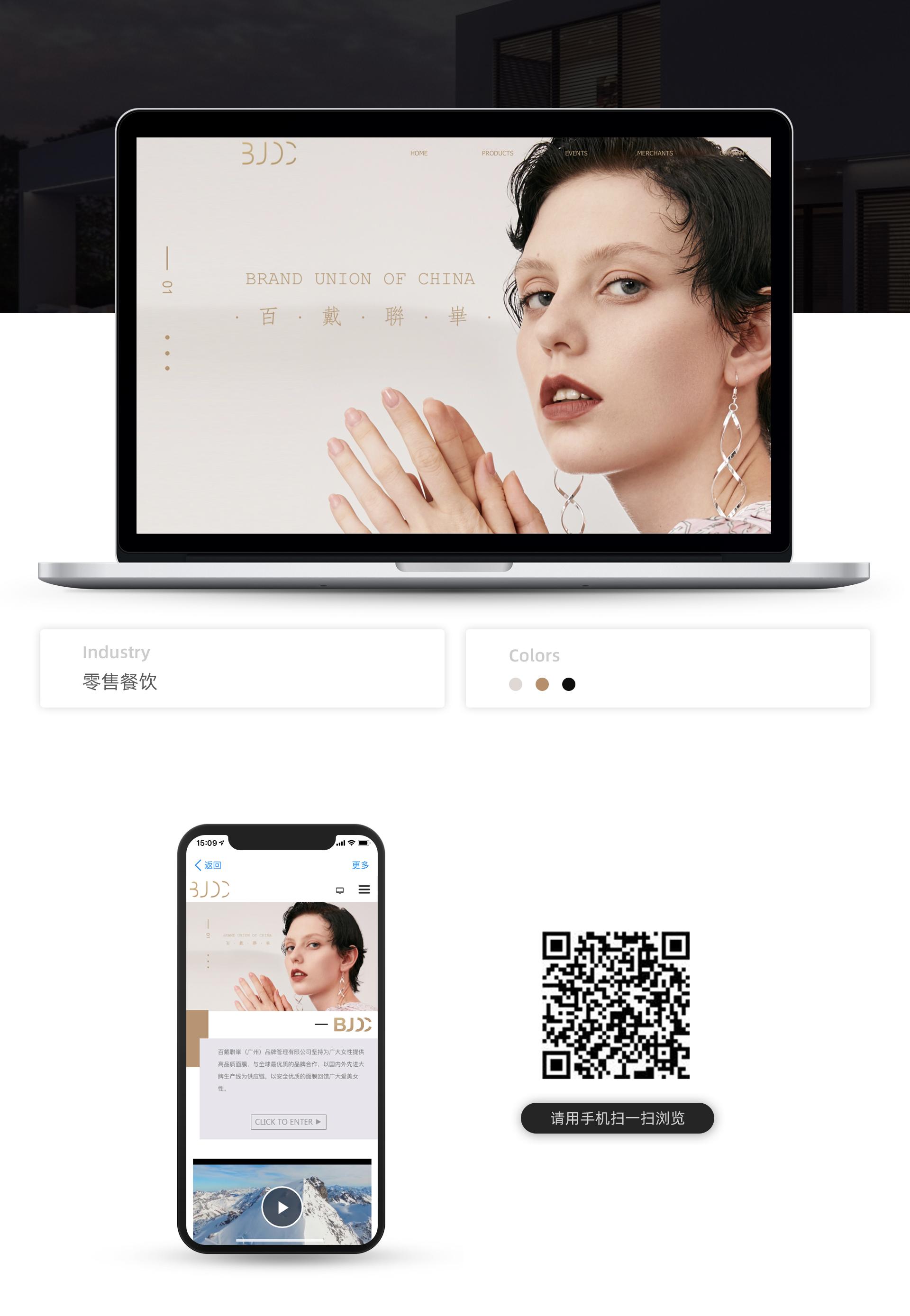 内页-云企案例设计简介-有手机版204368743220115