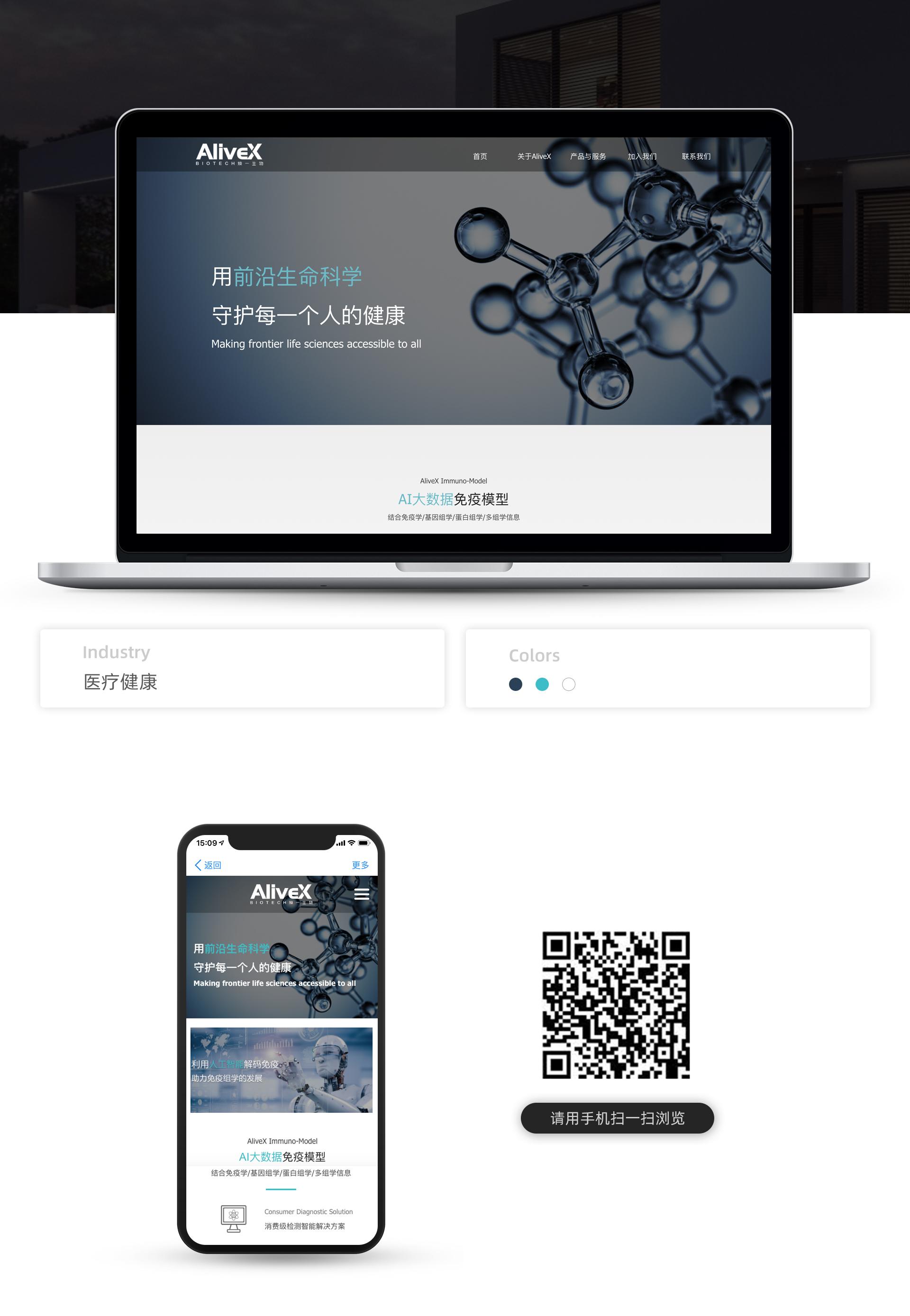 内页-云企案例设计简介-有手机版204000474590491_01