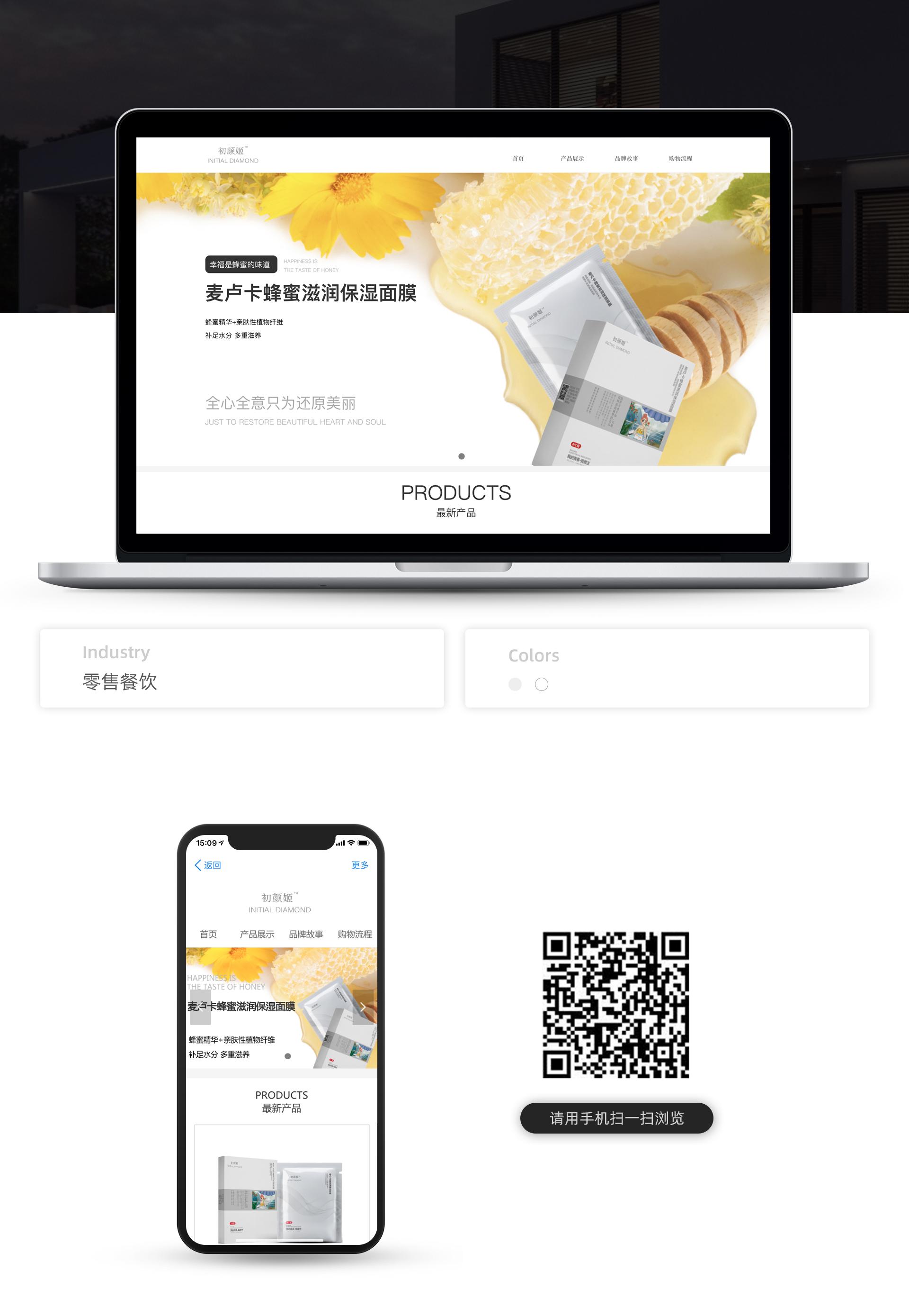 内页-云企案例设计简介-有手机版204432648390061_01
