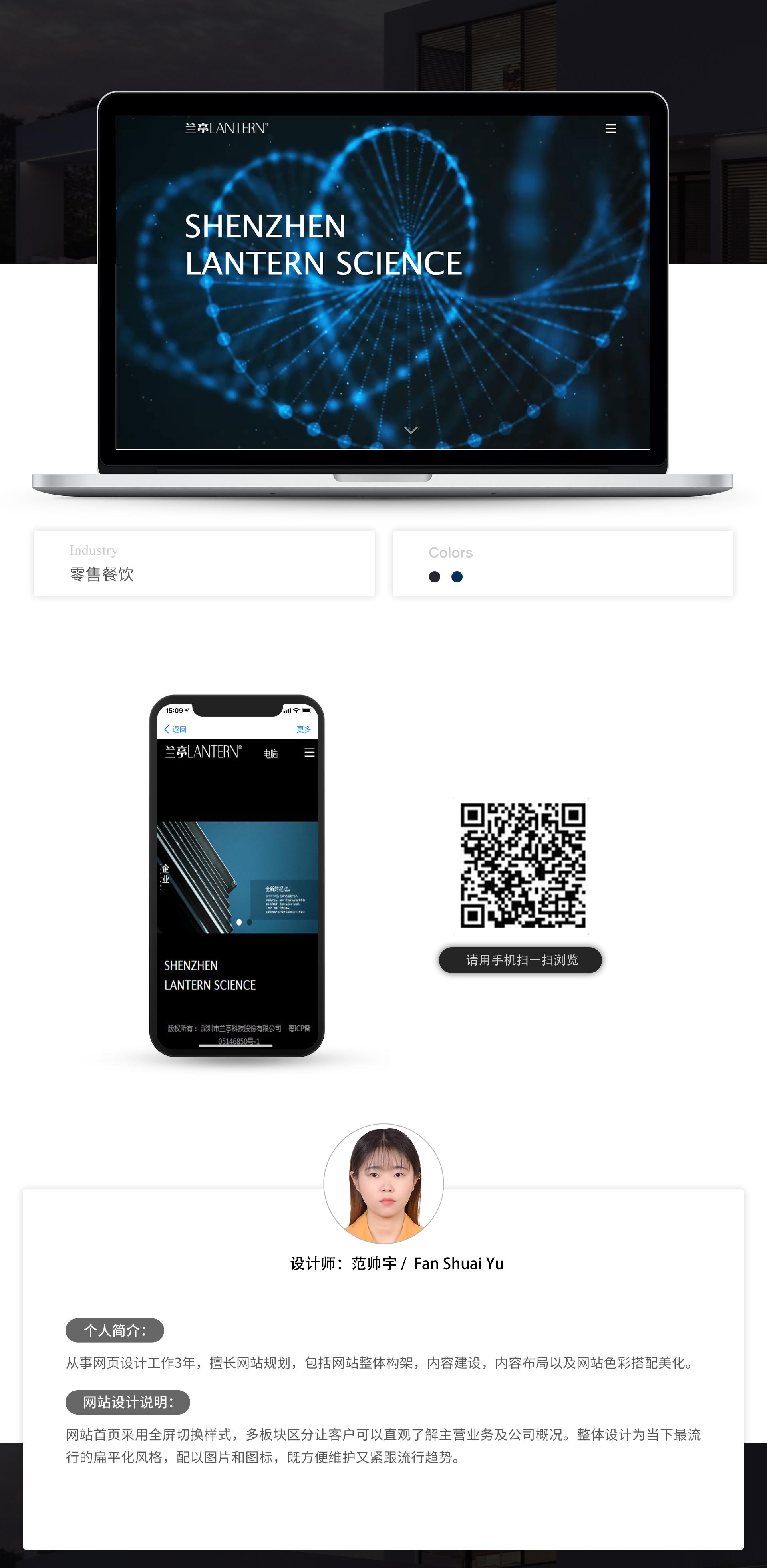范帅宇-范帅宇-兰亭科技-范帅宇-兰亭科技_01