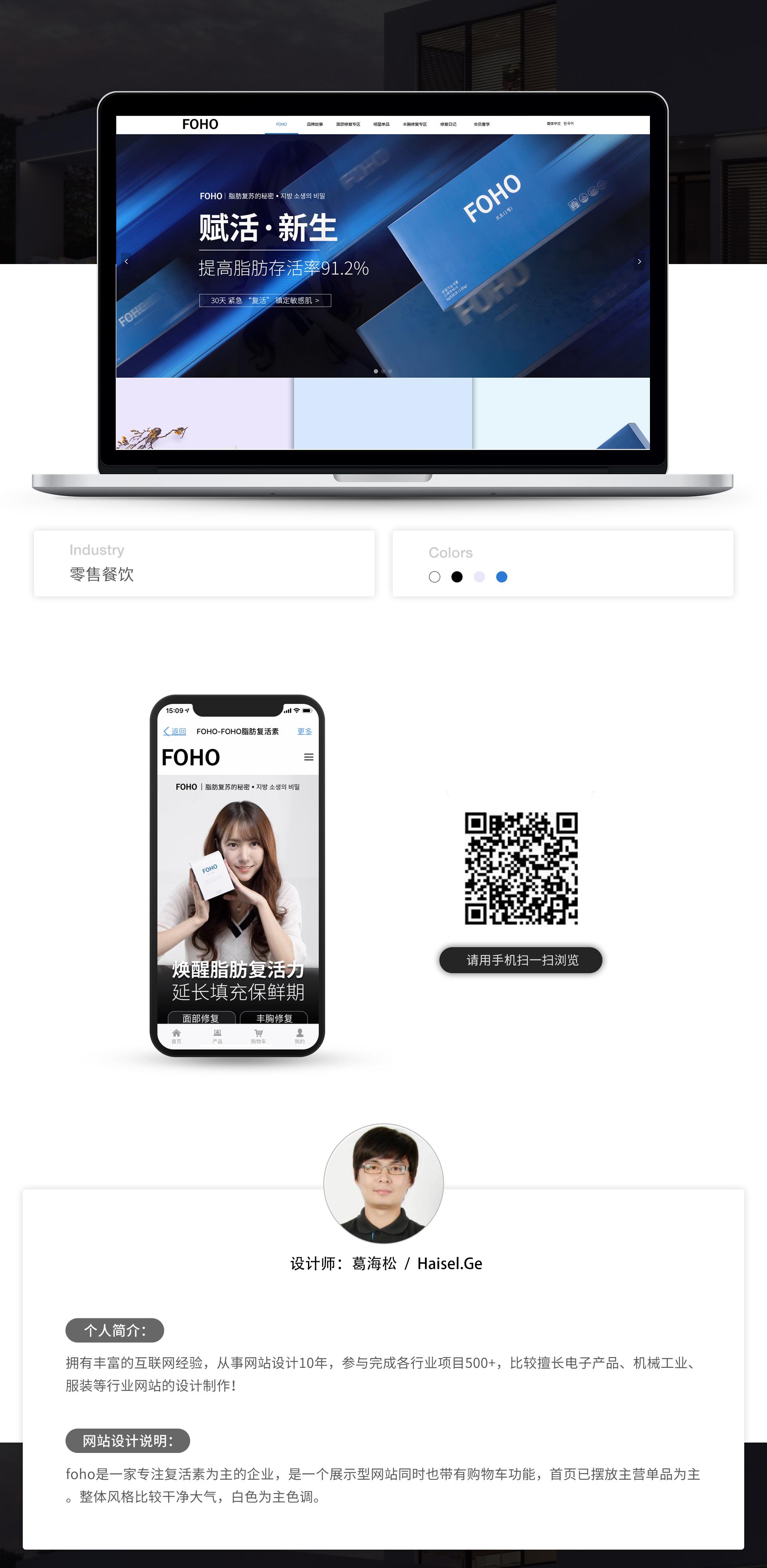 宁波飞色-葛海松-云企案例设计简介-foho_01