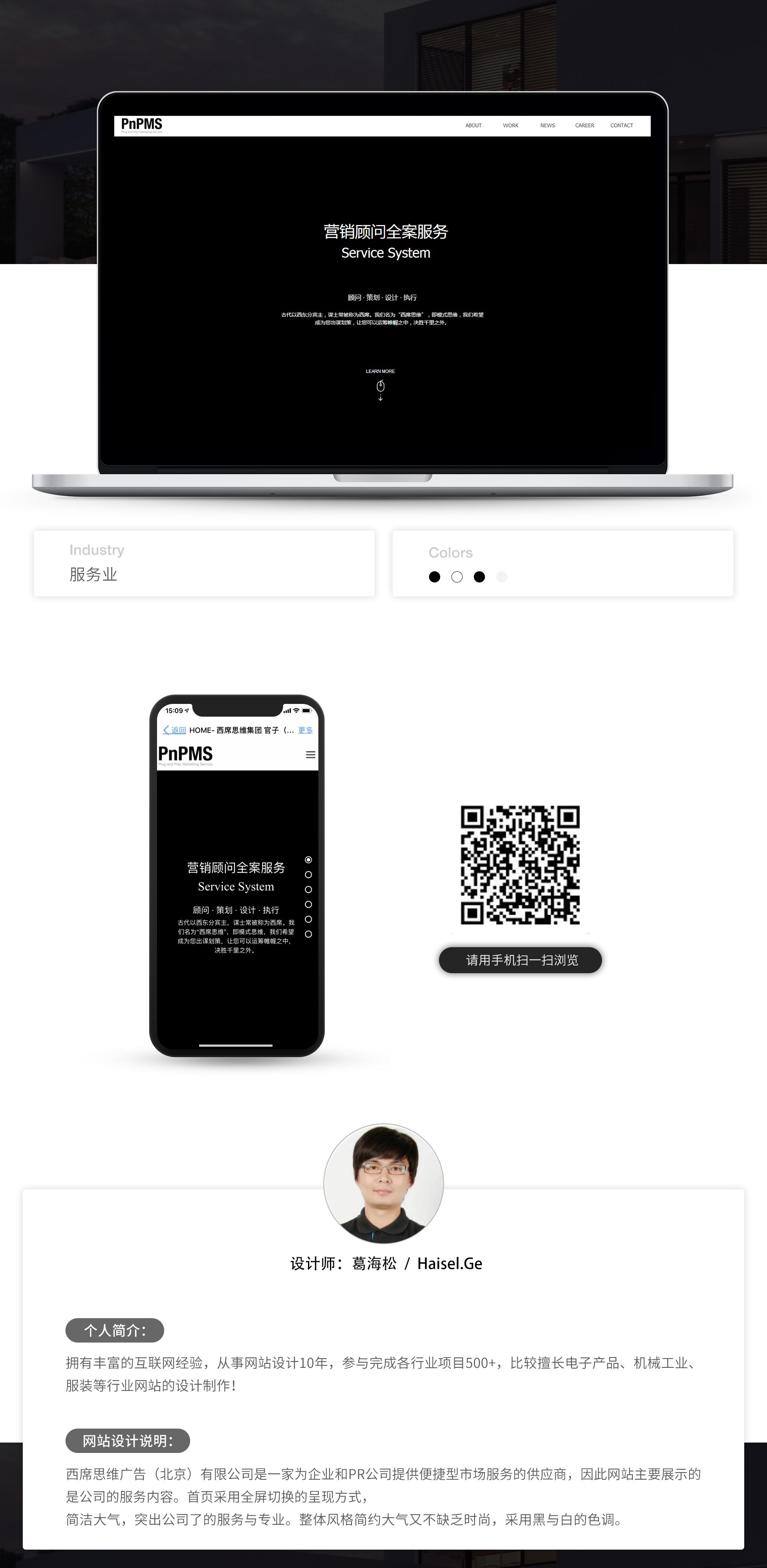 宁波飞色-葛海松-云企案例设计简介-西席思维广告-北京有限公司_01