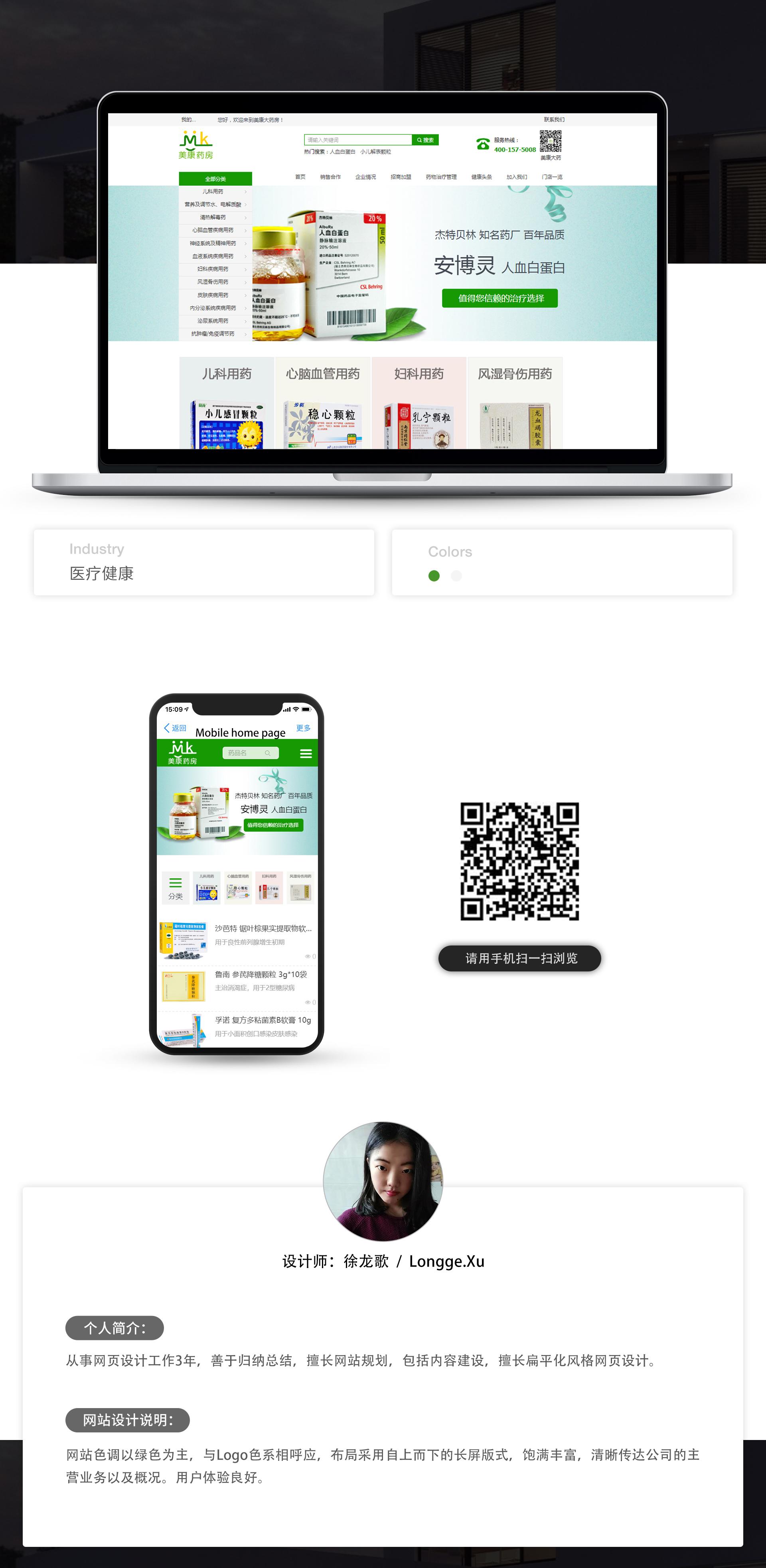 徐龙歌-云企案例设计2_01