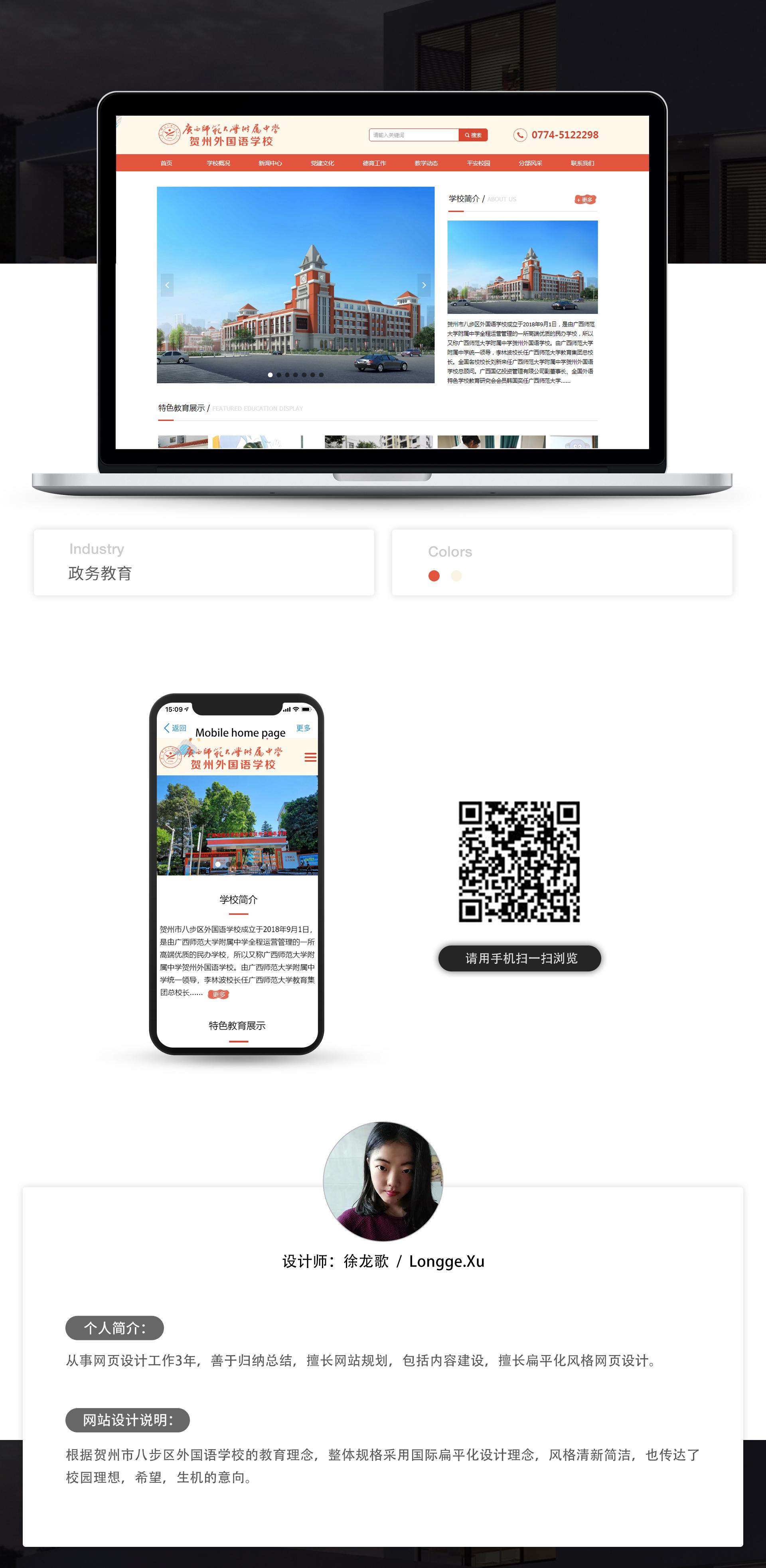徐龙歌-云企案例设计3_01