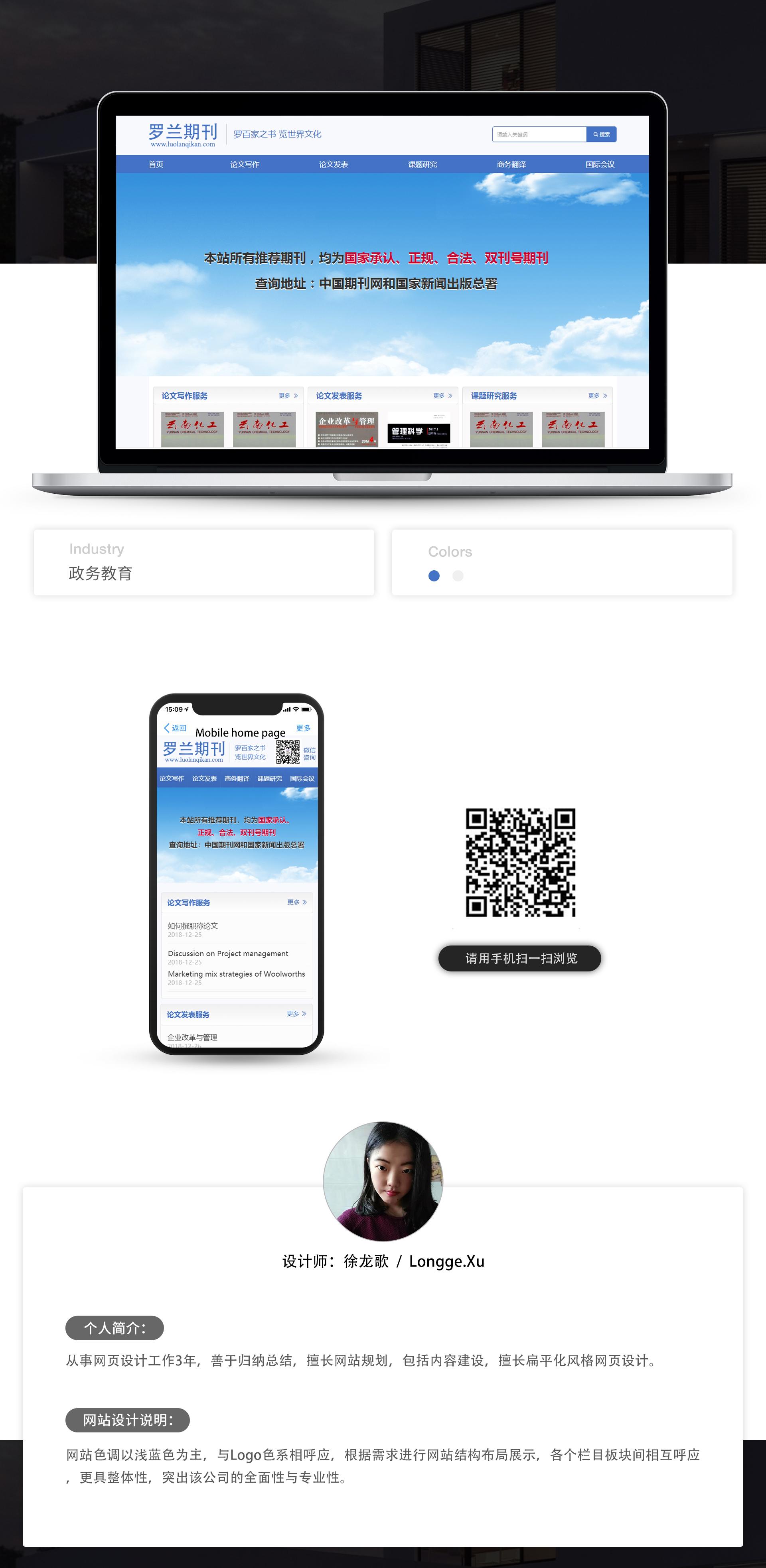 徐龙歌-云企案例设计5_01