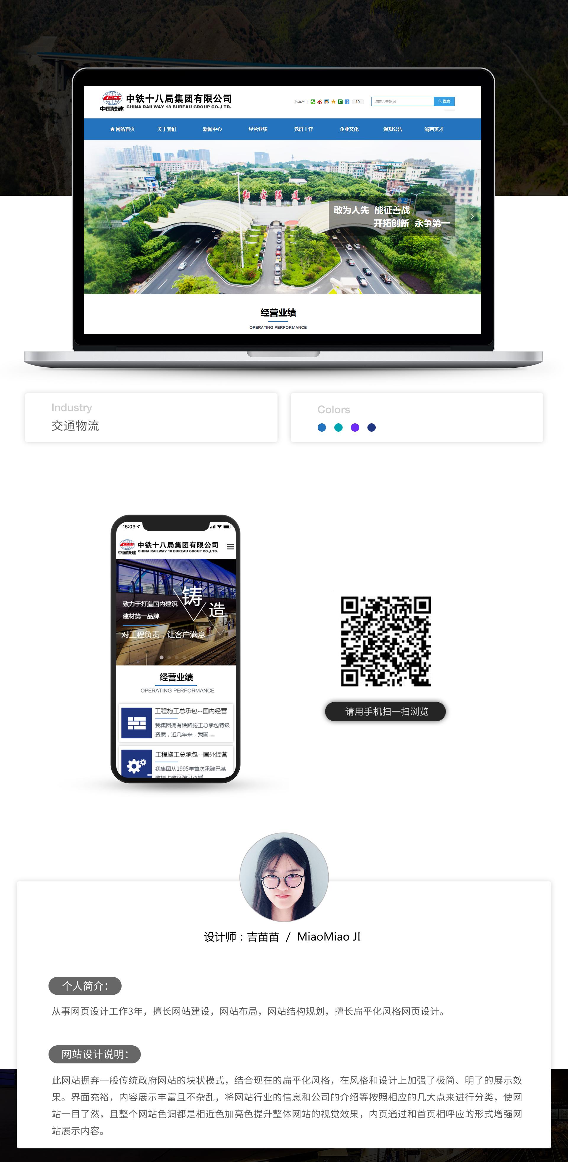 中铁18局-吉苗苗——中铁18局内页_01