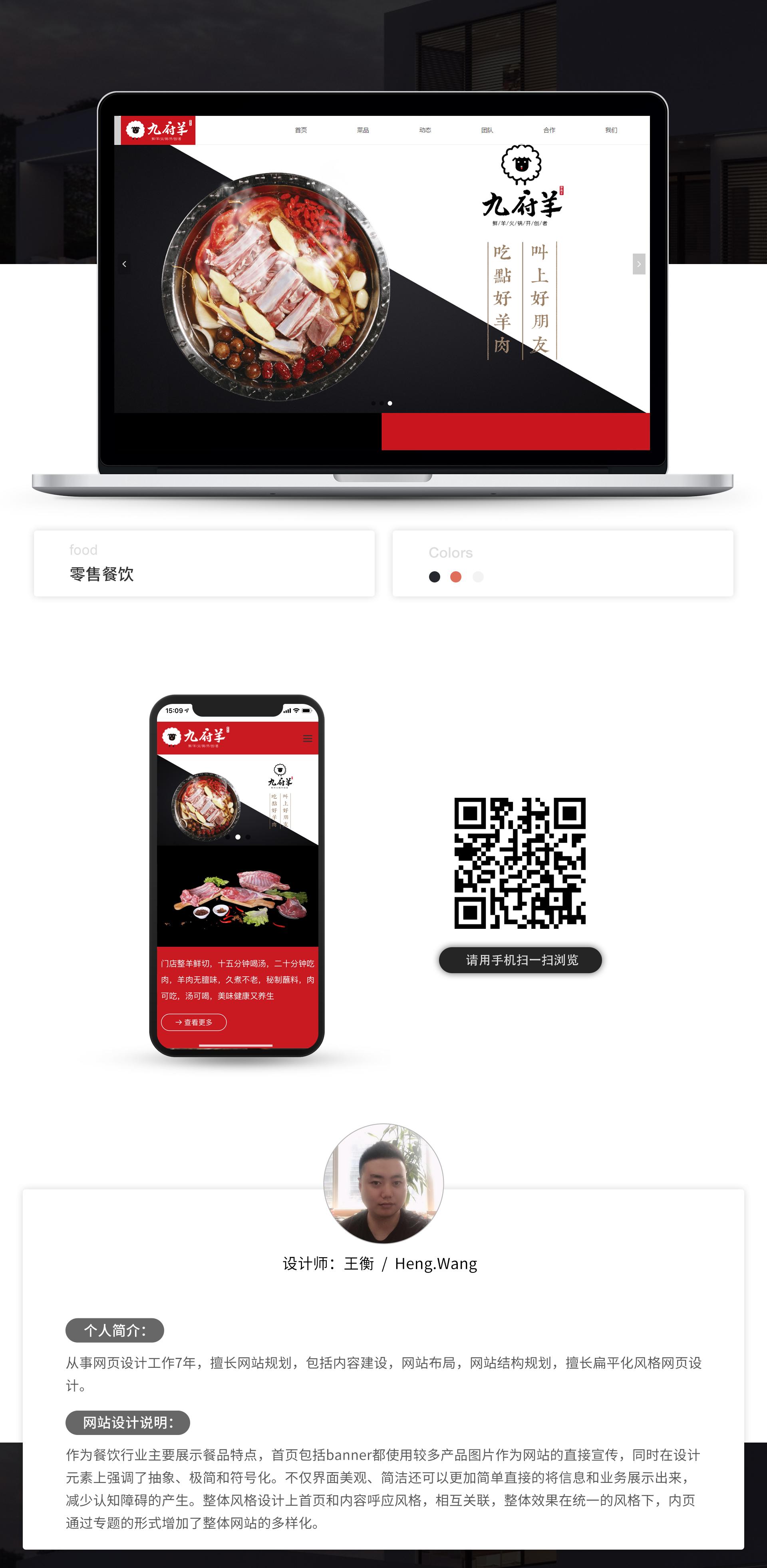 页面-王衡-王衡——北京九府羊餐饮管理有限公司_01