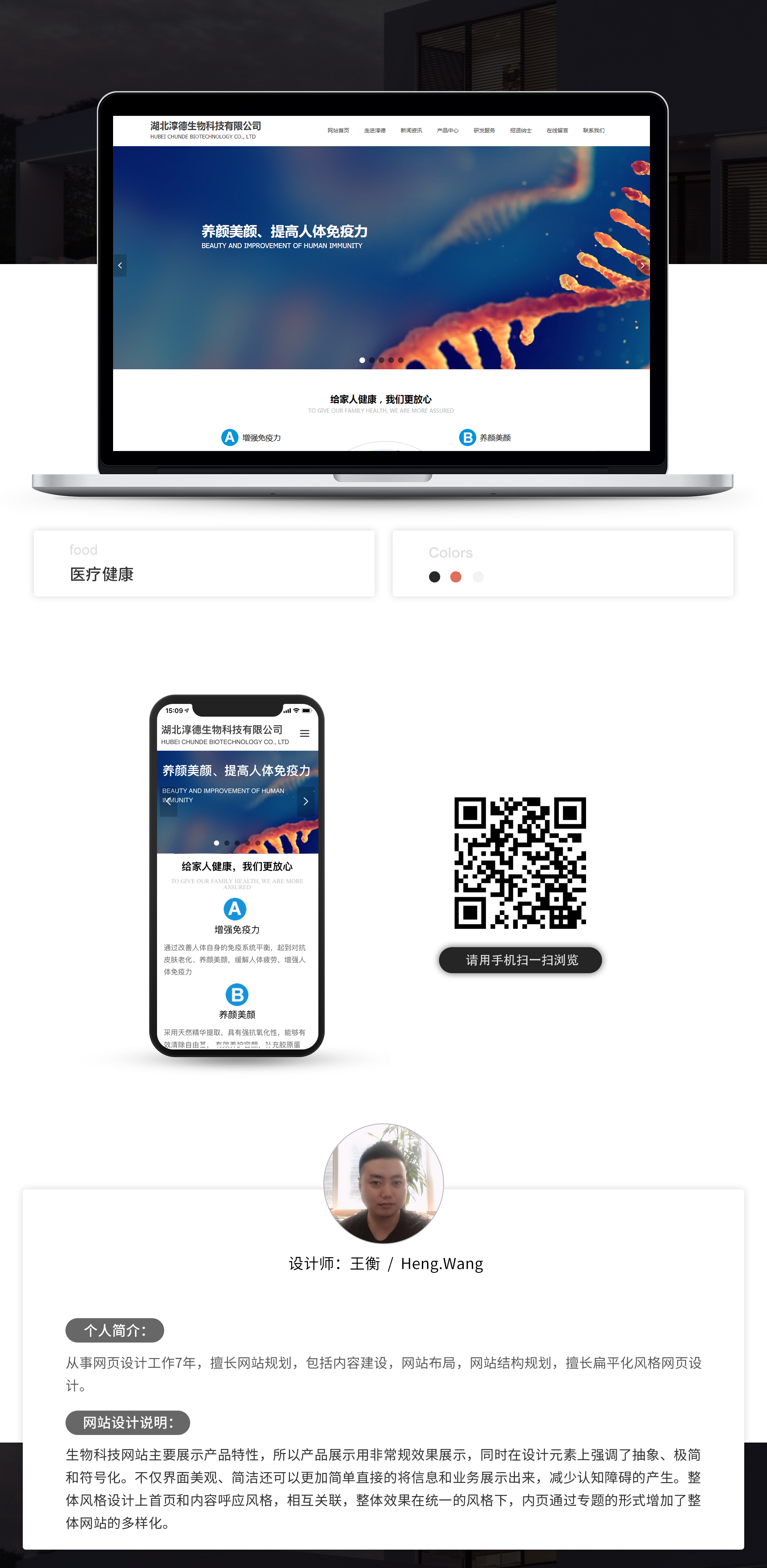 页面-王衡-王衡——湖北淳德生物科技有限公司_01