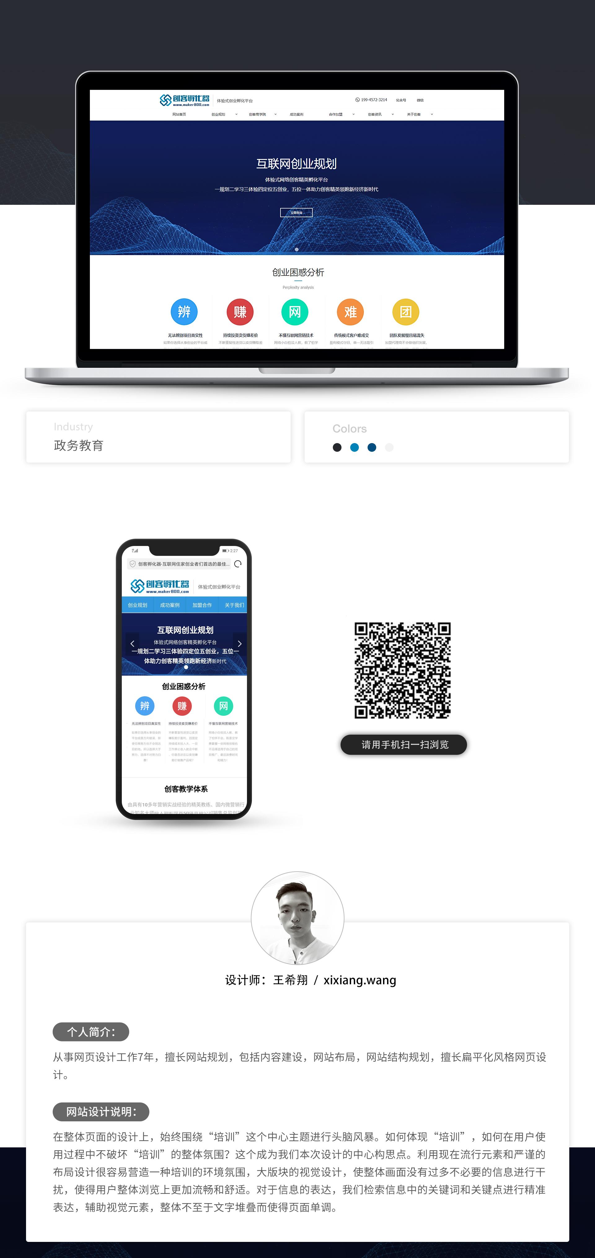 页面-王希翔-云企案例设计简介-有手机版王希翔_01