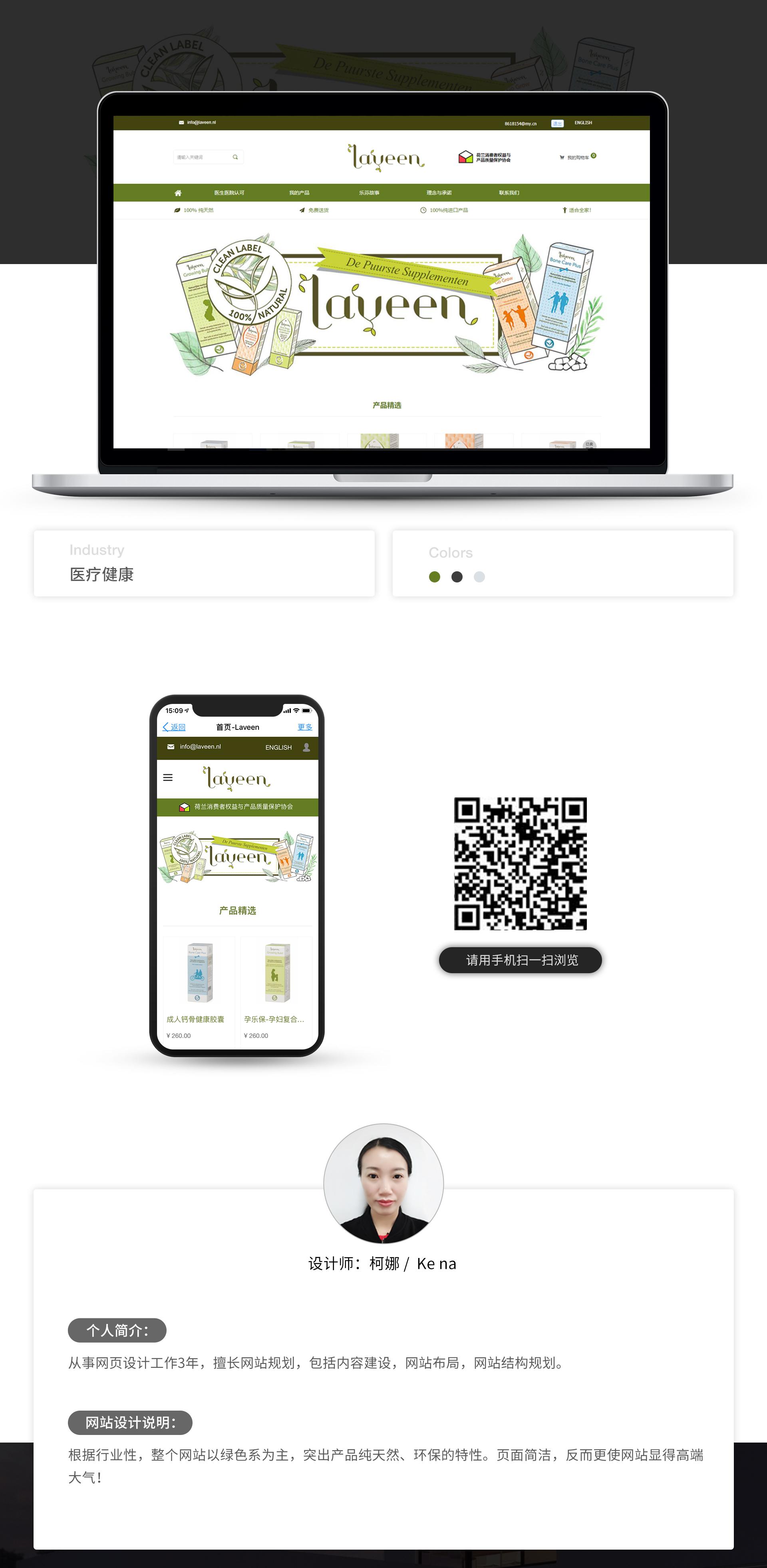 页面-柯娜-柯娜设计说明_01