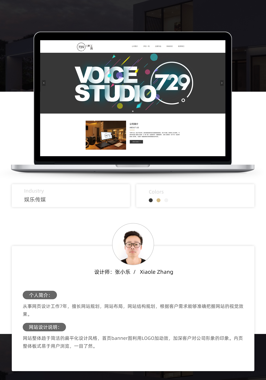 张小乐-张小乐-729s声工场_01