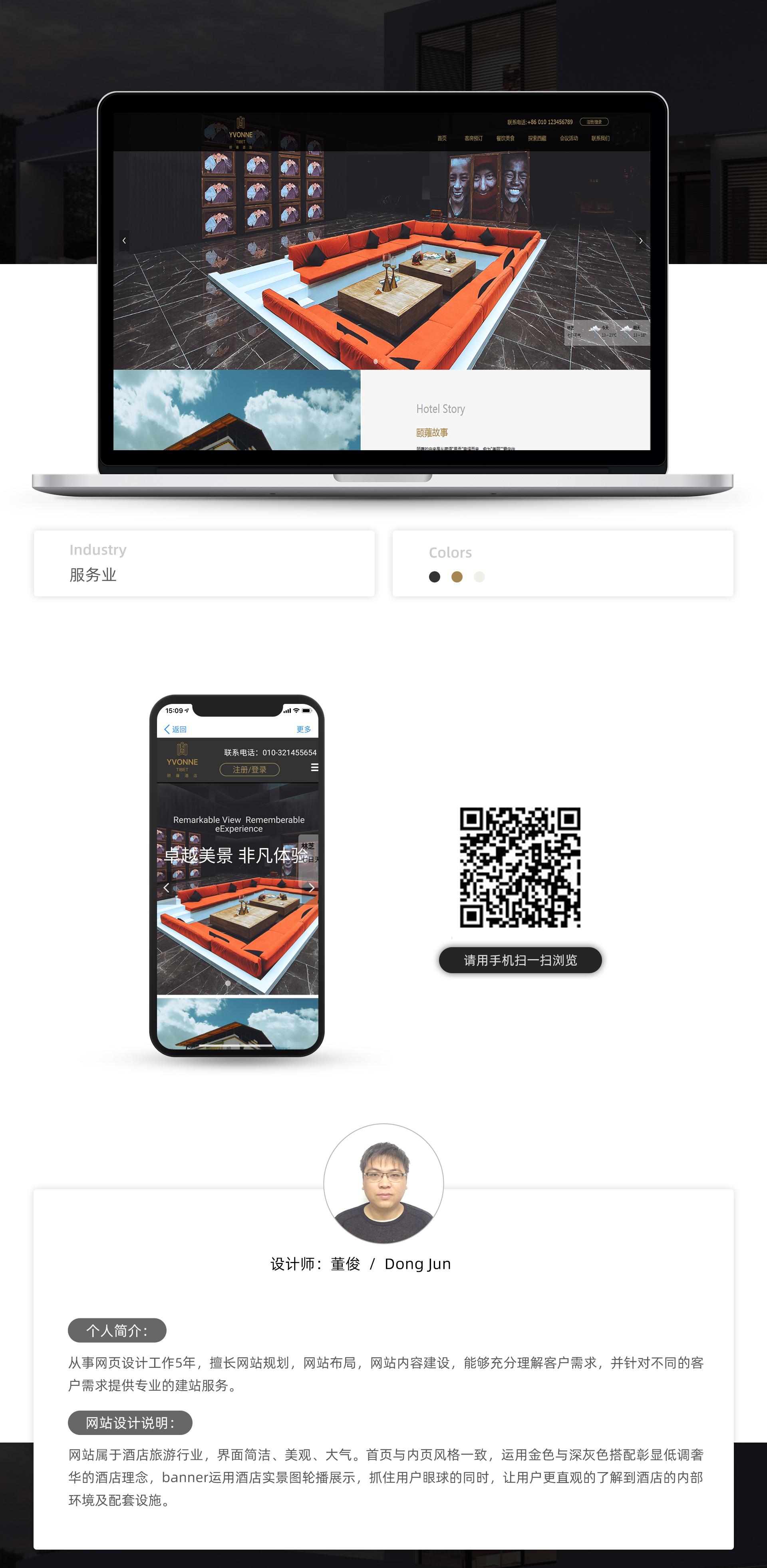 河北聚梦-云企案例设计简介-有手机版董俊-1_01