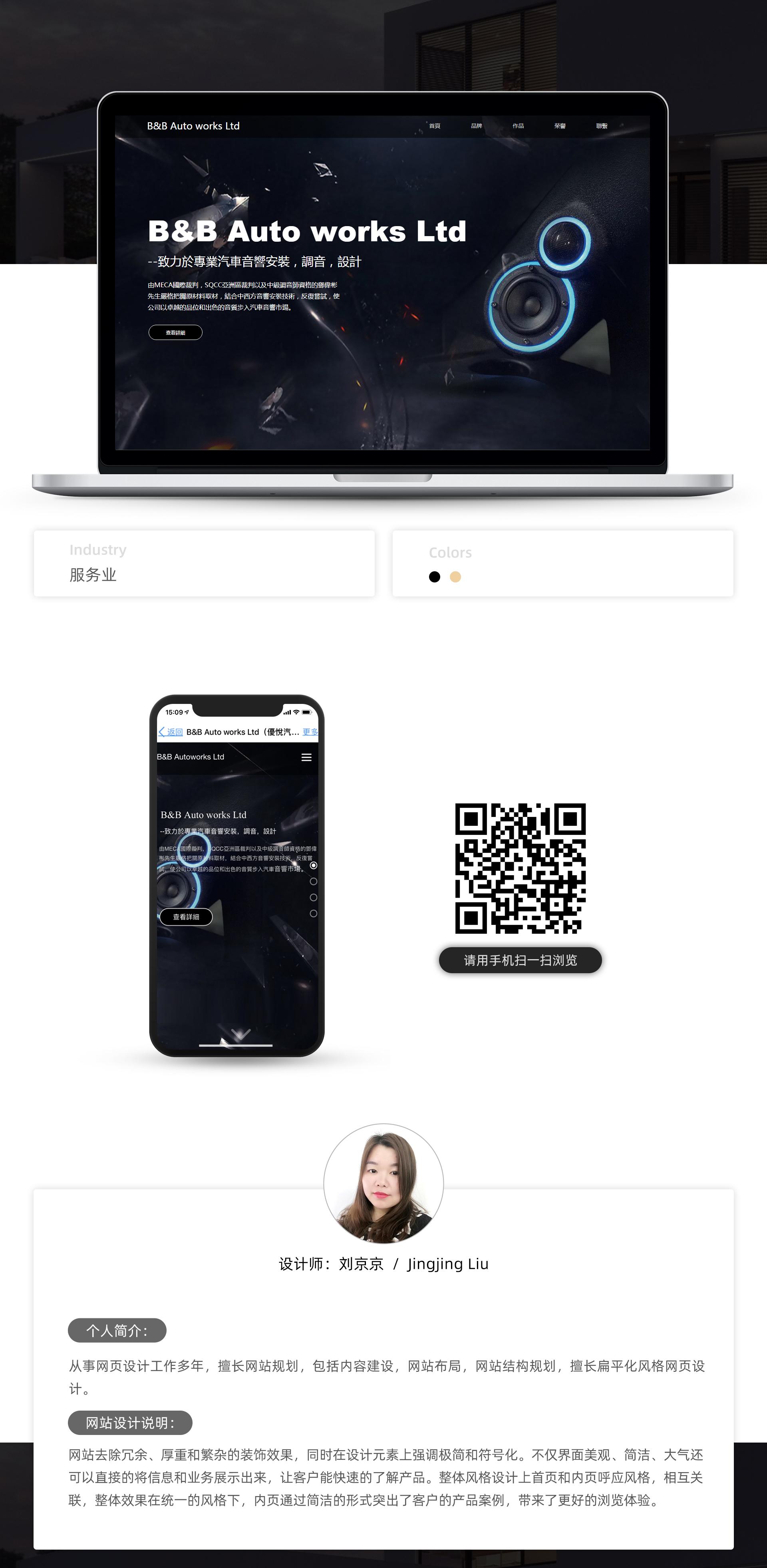 河北聚梦-刘京京——标准版-汽车音响_01