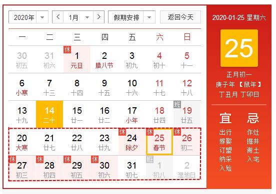 网图-日历