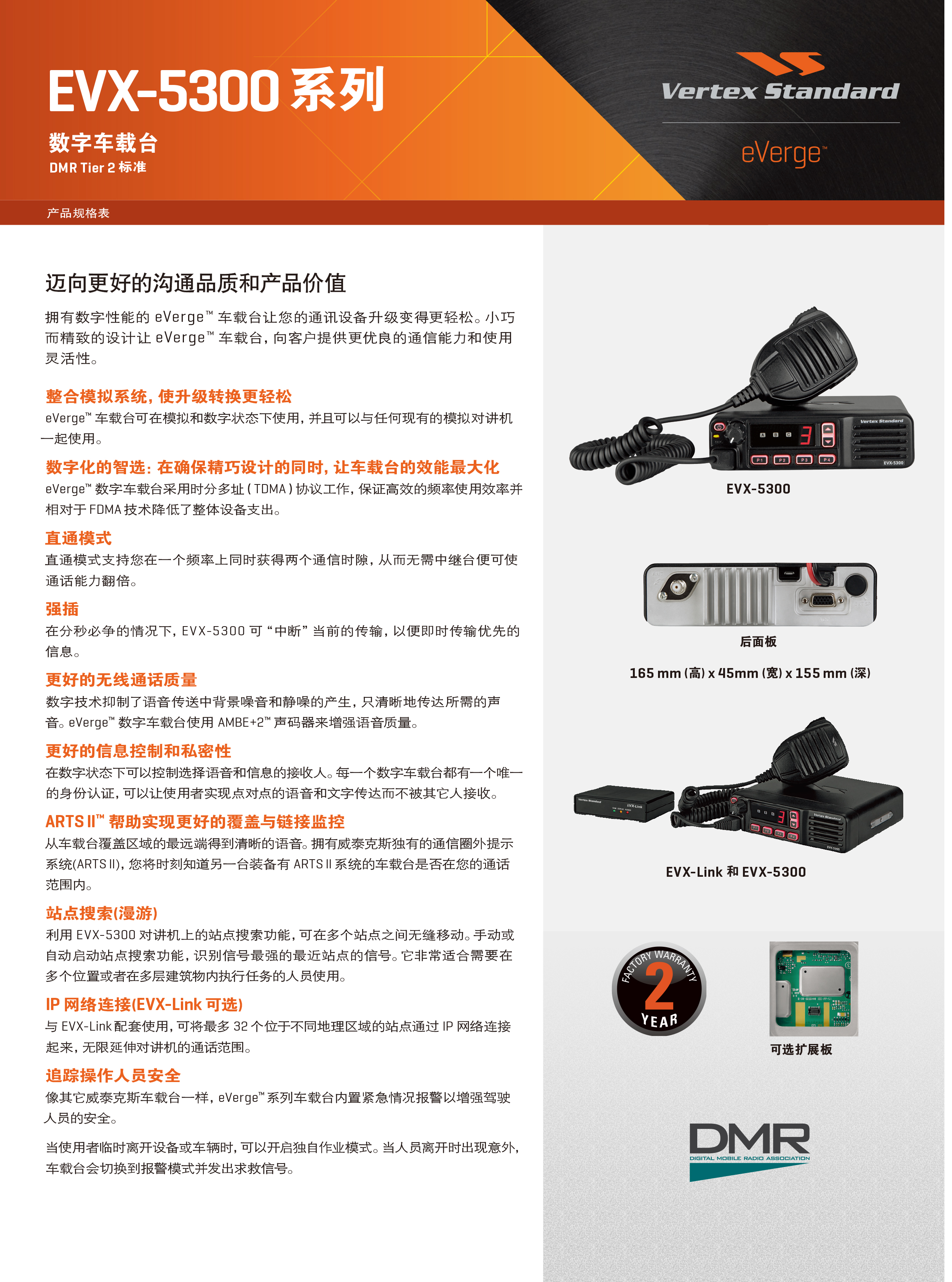 EVX-5300彩页_01