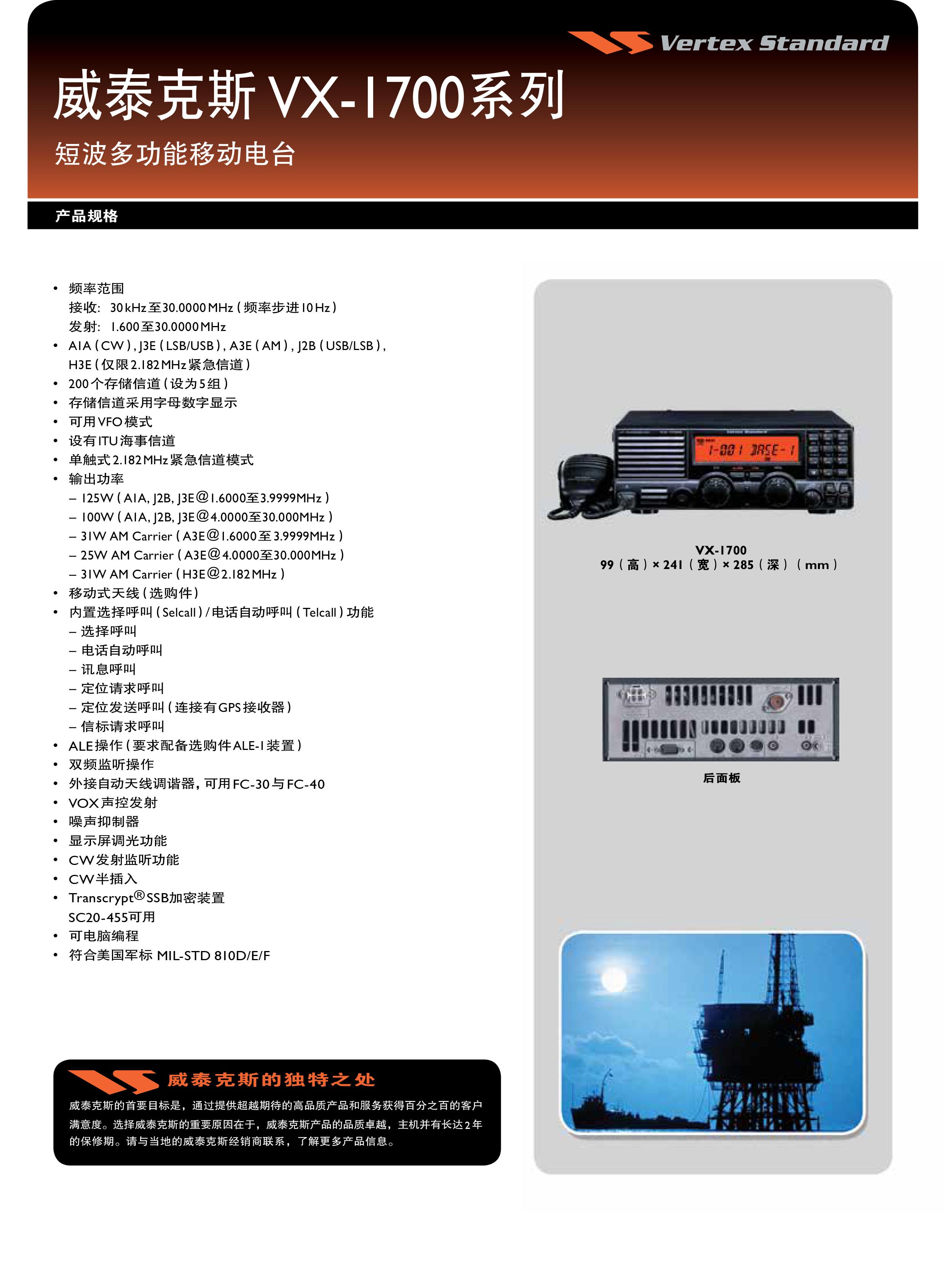 VX-1700彩页_01