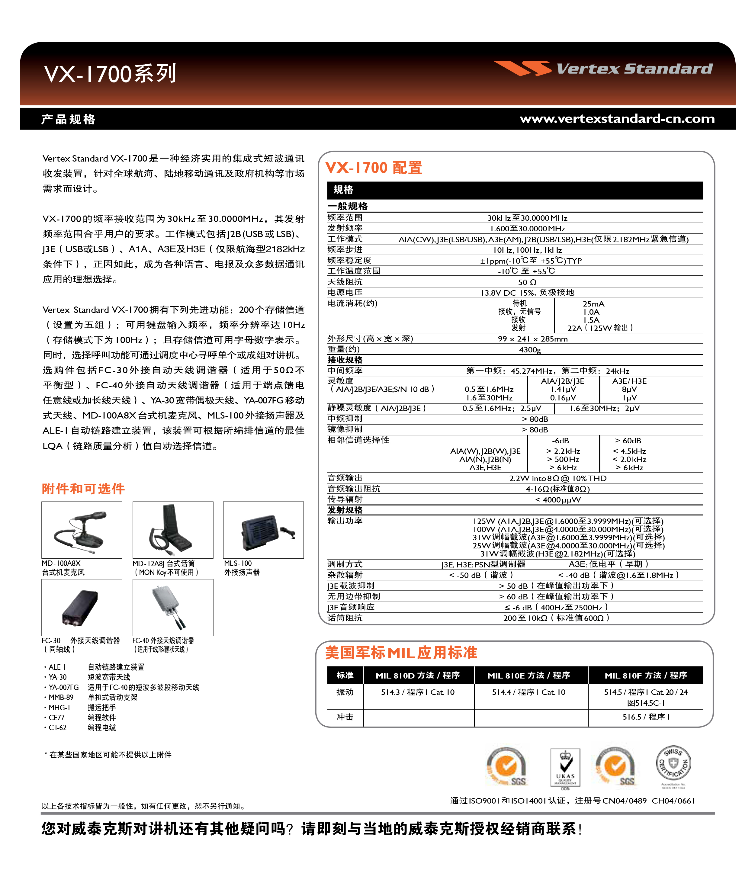 VX-1700彩页_02