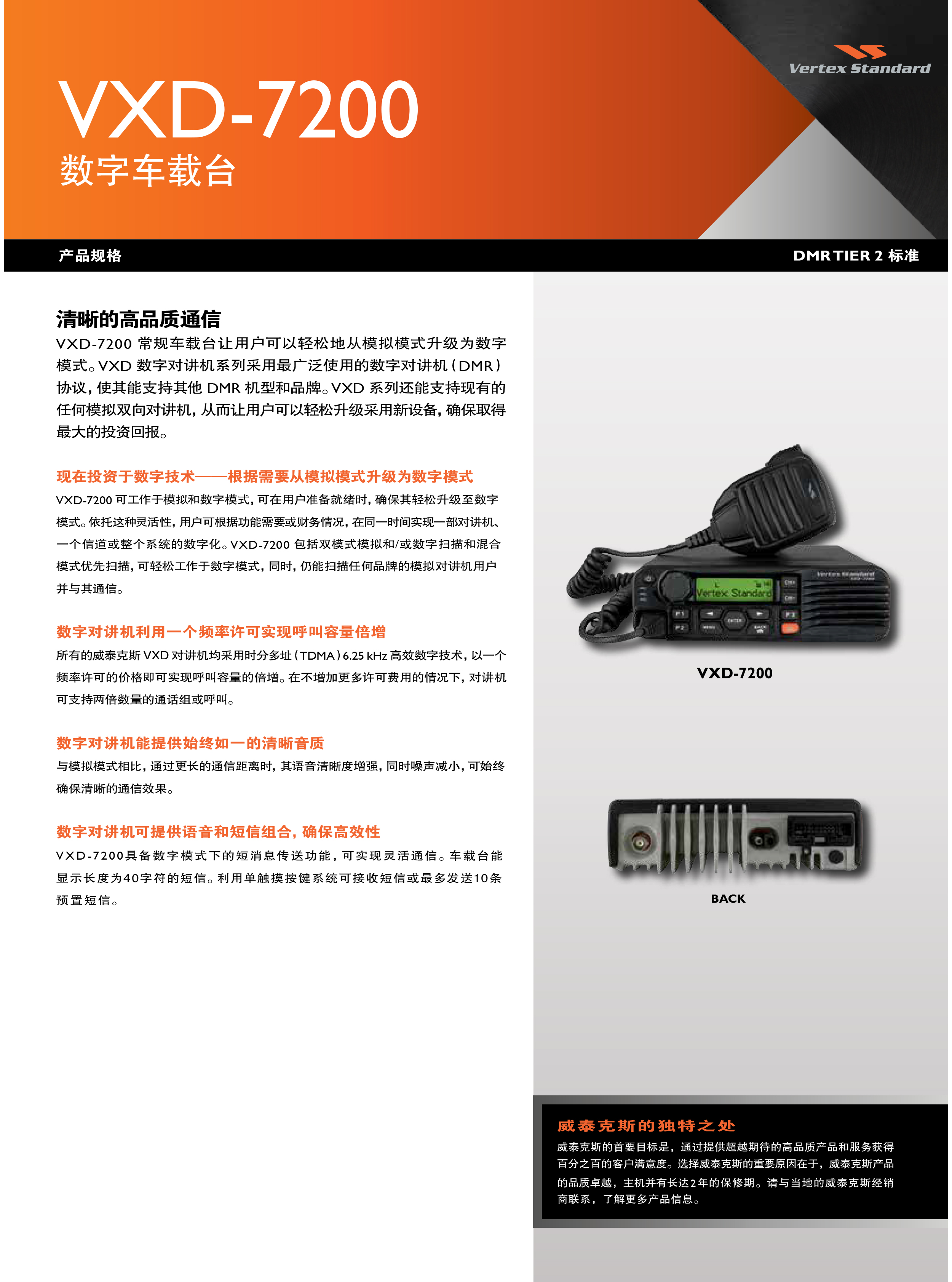 VXD-7200彩页_01