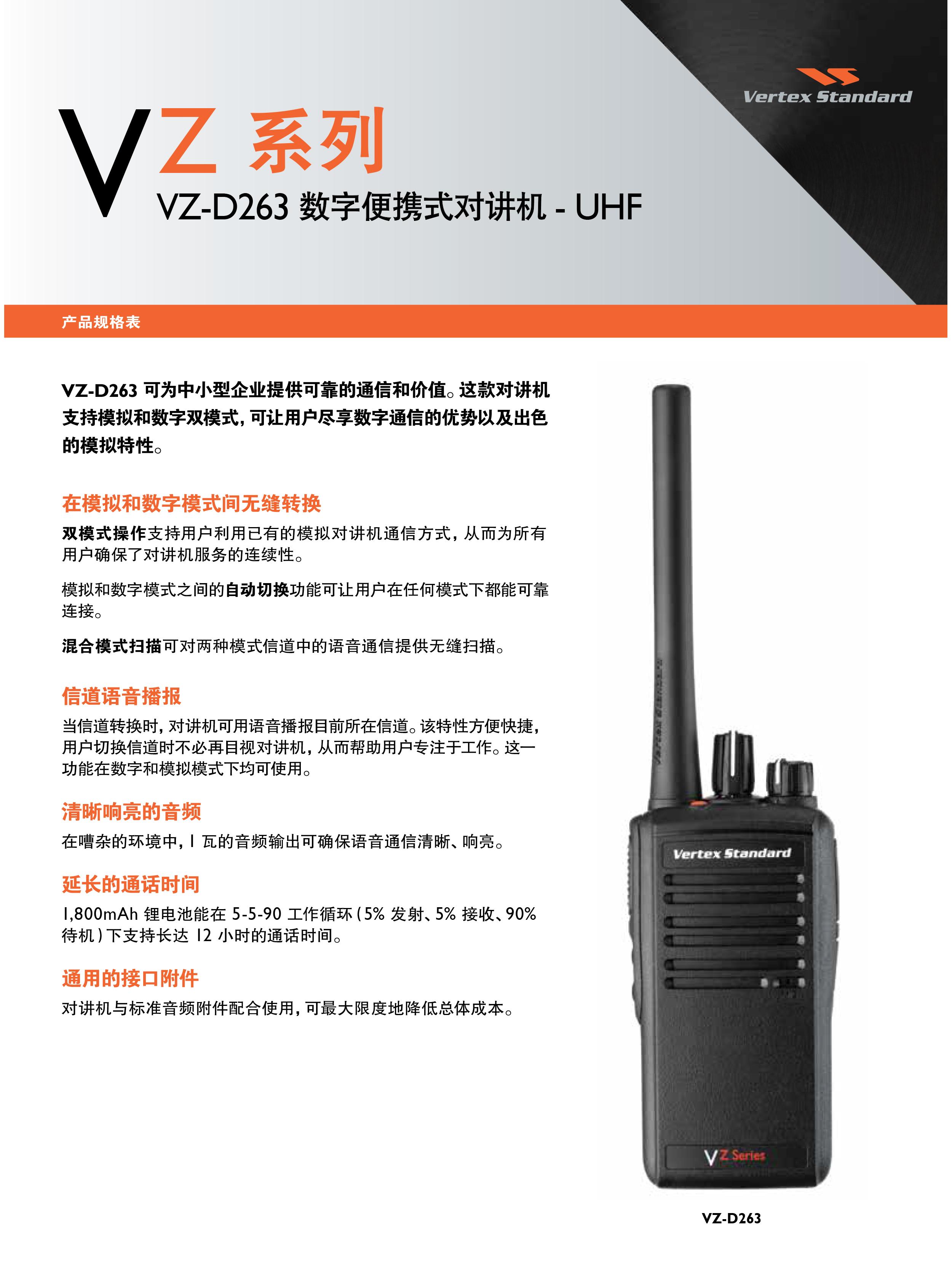 VZ-D263彩页_01