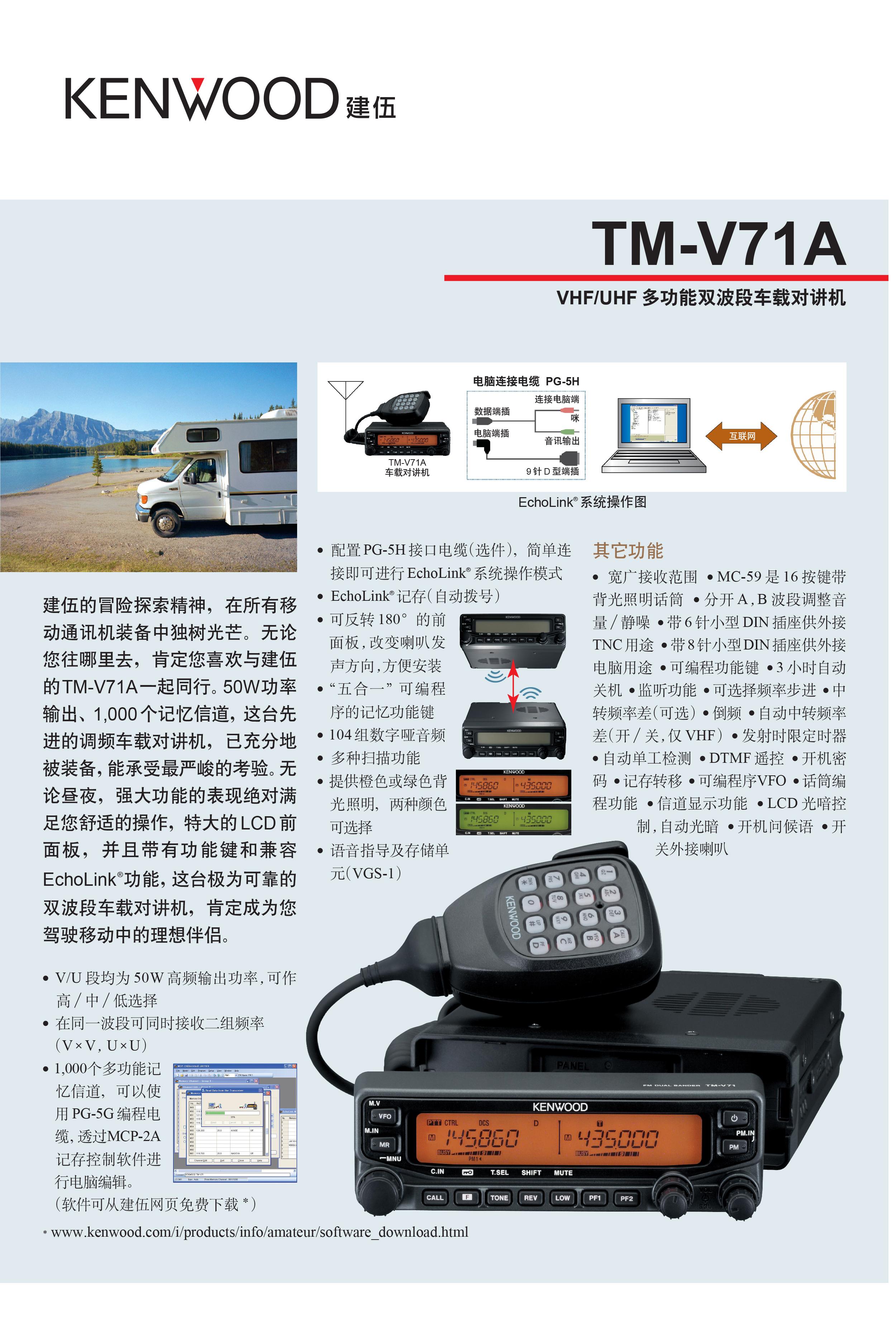 TM-V71A_CHS模拟车载台彩页_01