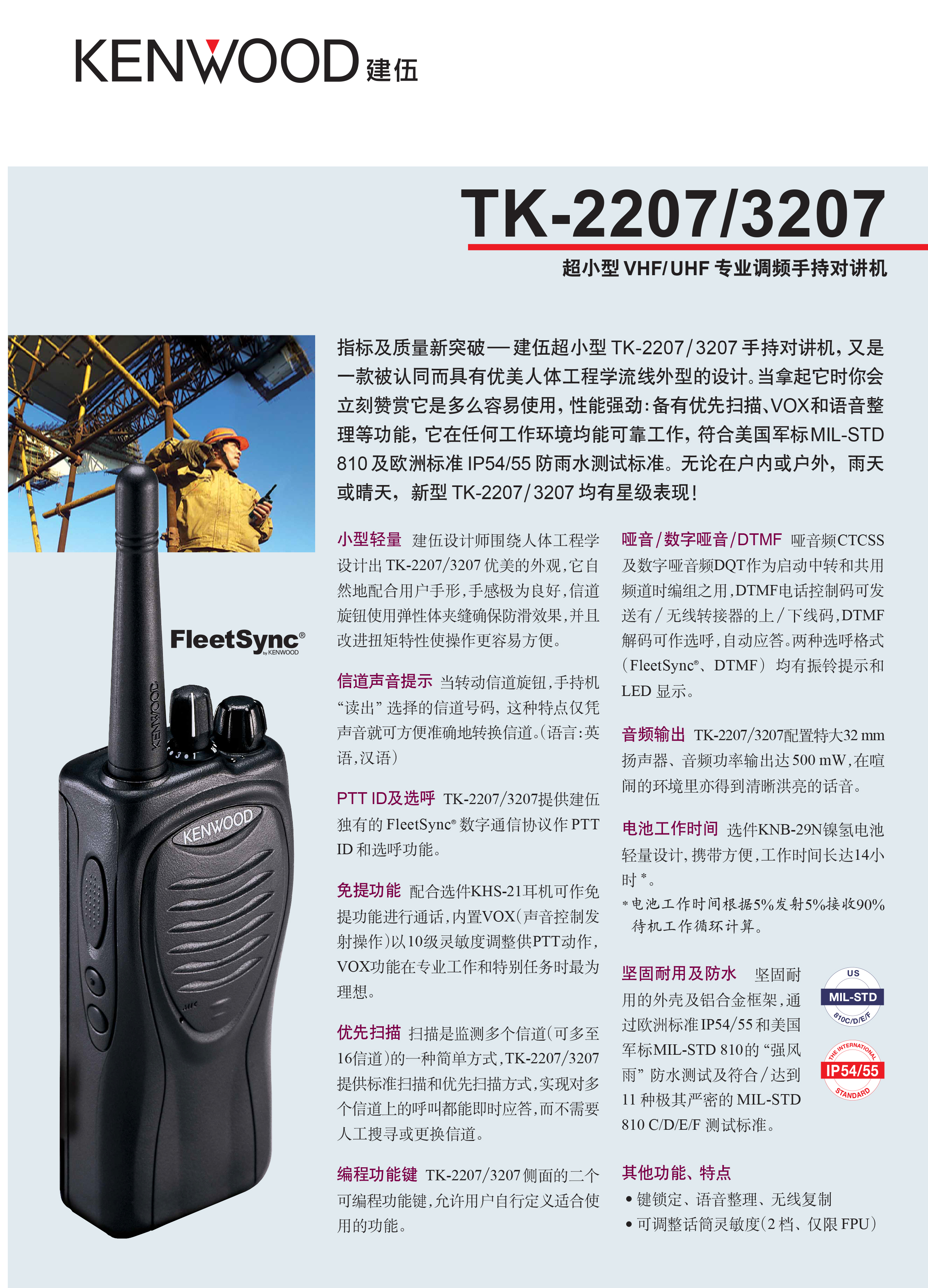 TK2207-3207模拟对讲机彩页_01