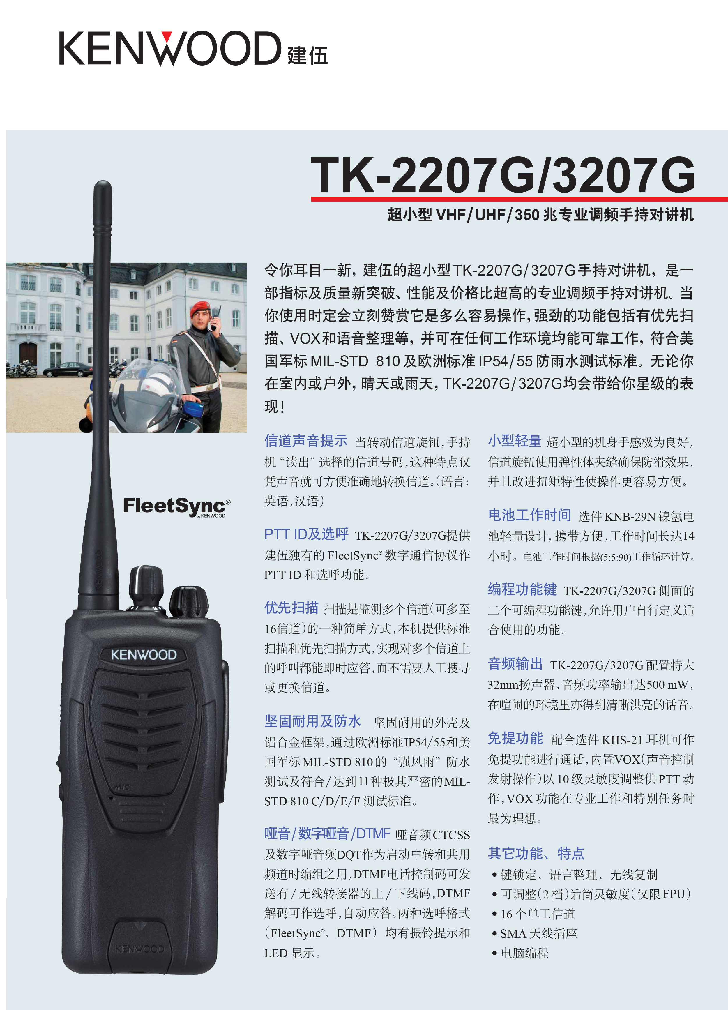 TK-2207G_3207G_CHS模拟对讲机彩页_01