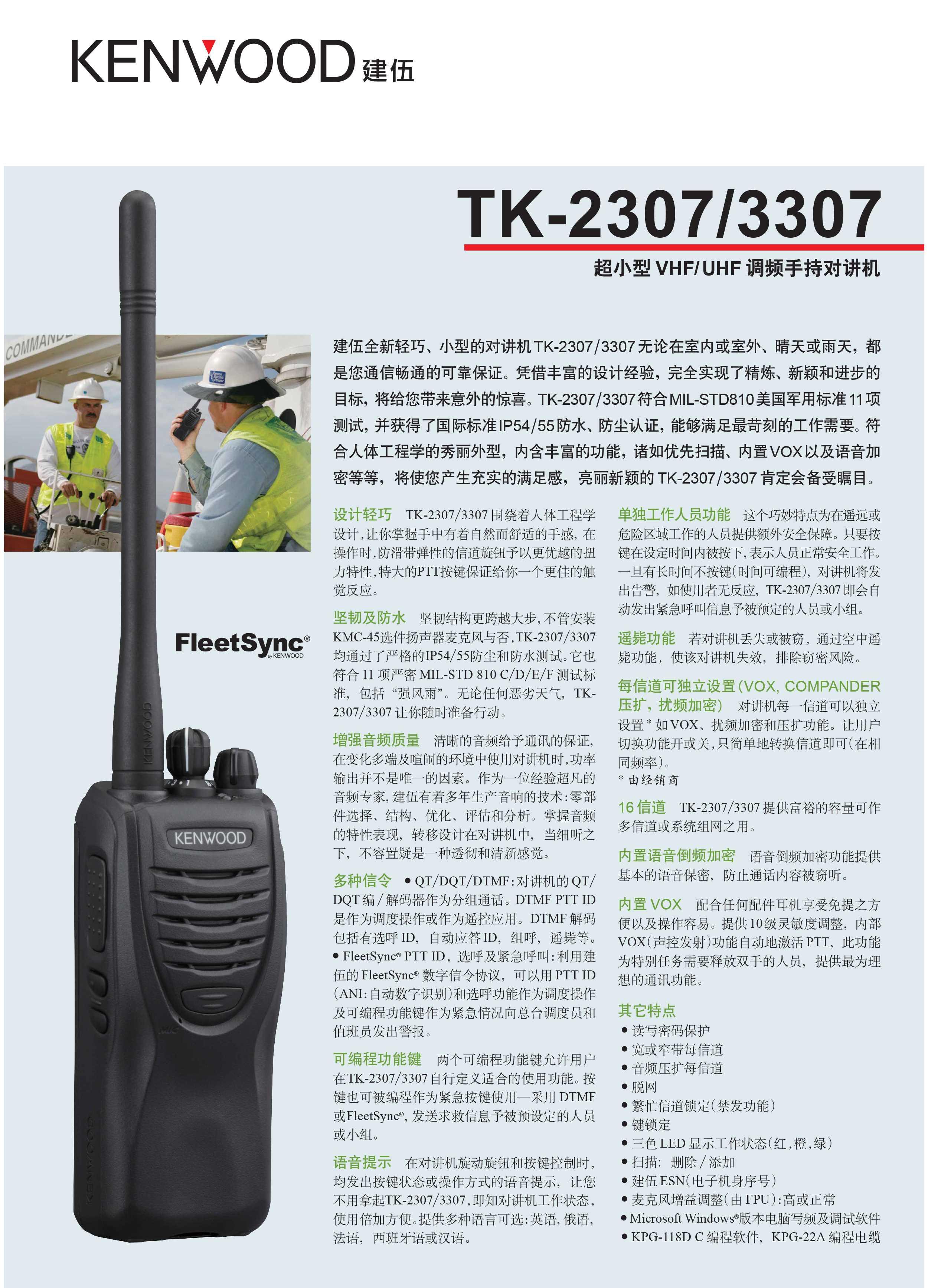 TK-2307_3307模拟对讲机彩页_01