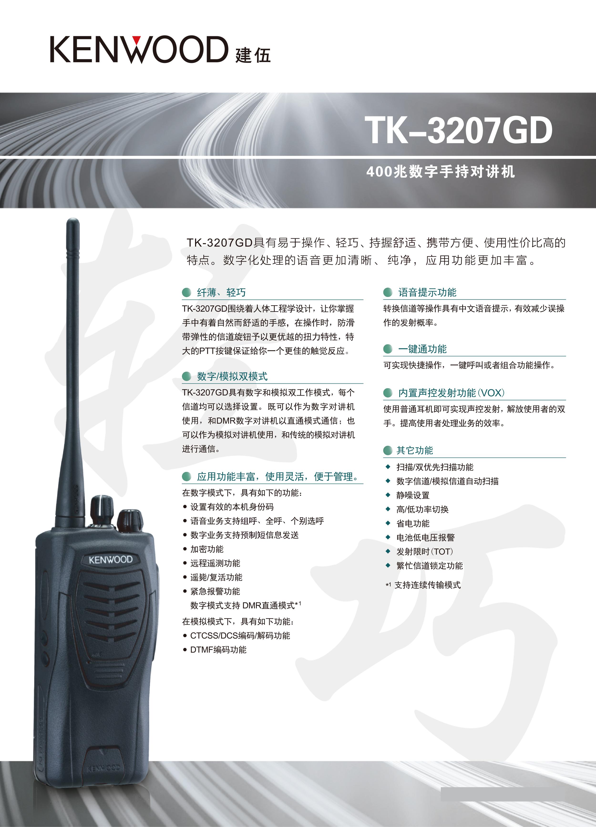 TK-3207GD数字对讲机彩页_01