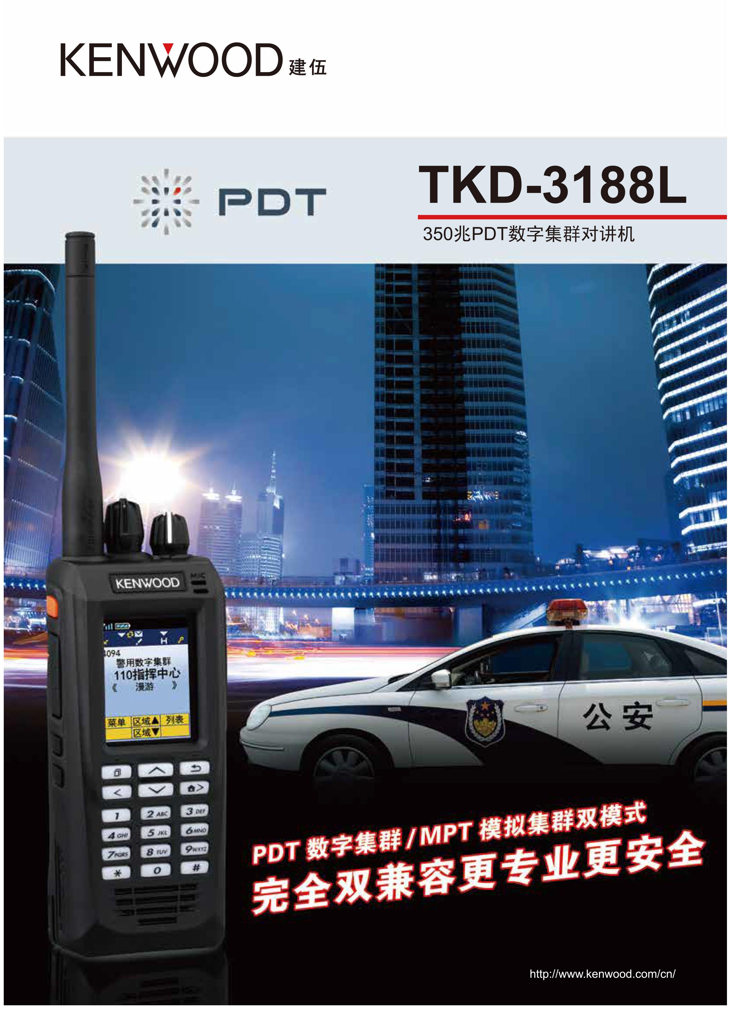 TKD-3188L数字对讲机彩页_01