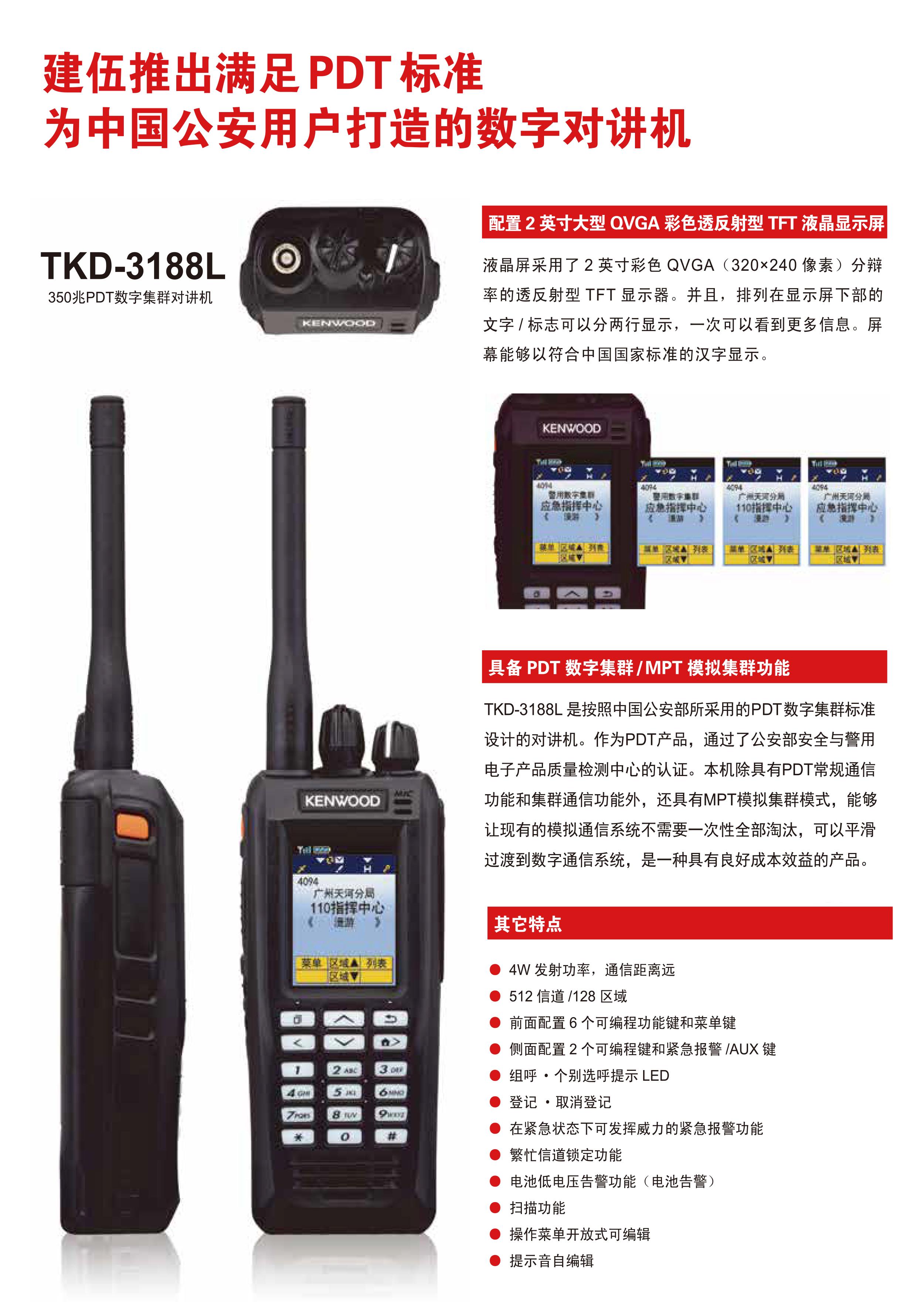 TKD-3188L数字对讲机彩页_02