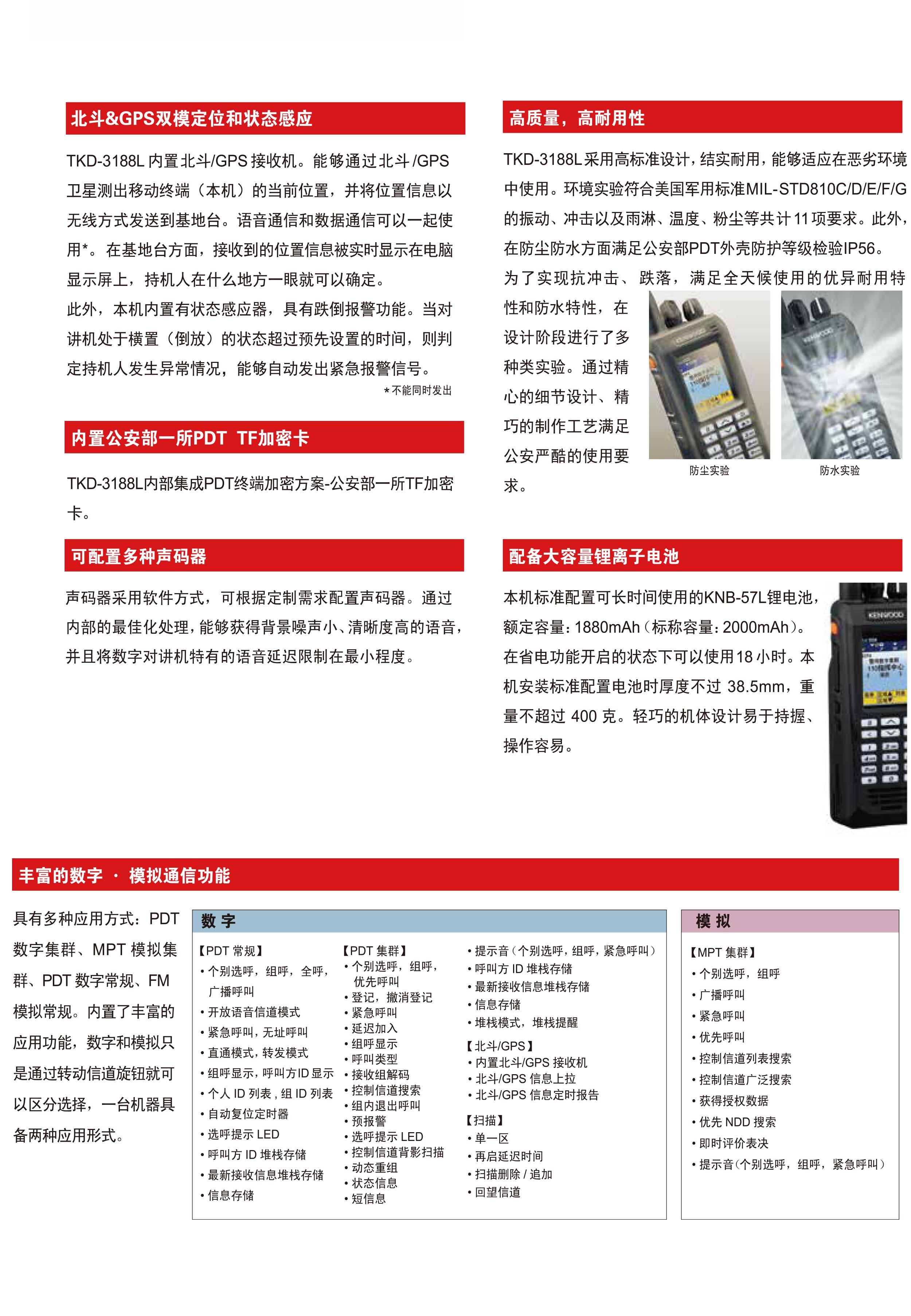 TKD-3188L数字对讲机彩页_03