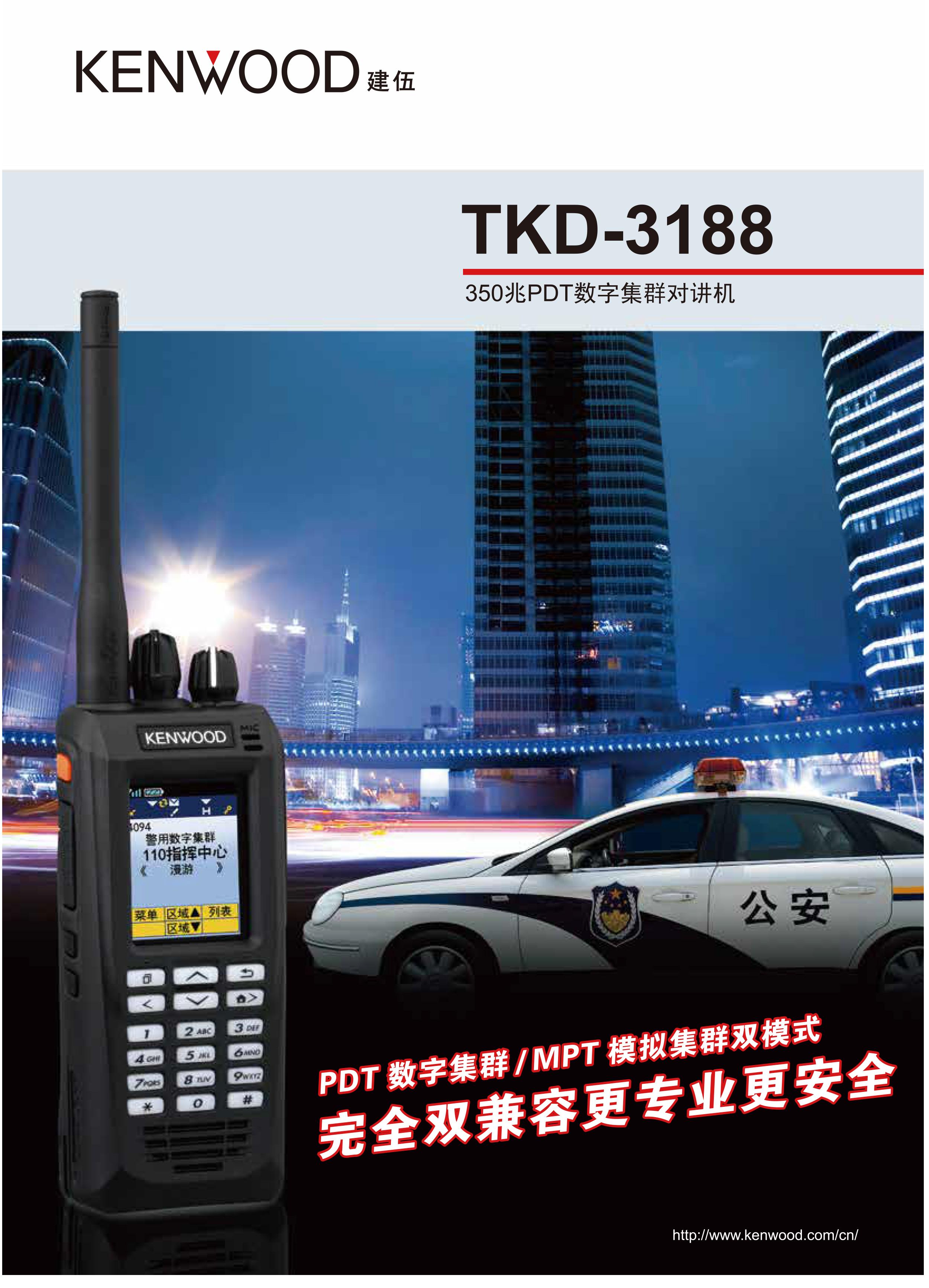 TKD-3188数字对讲机彩页_01
