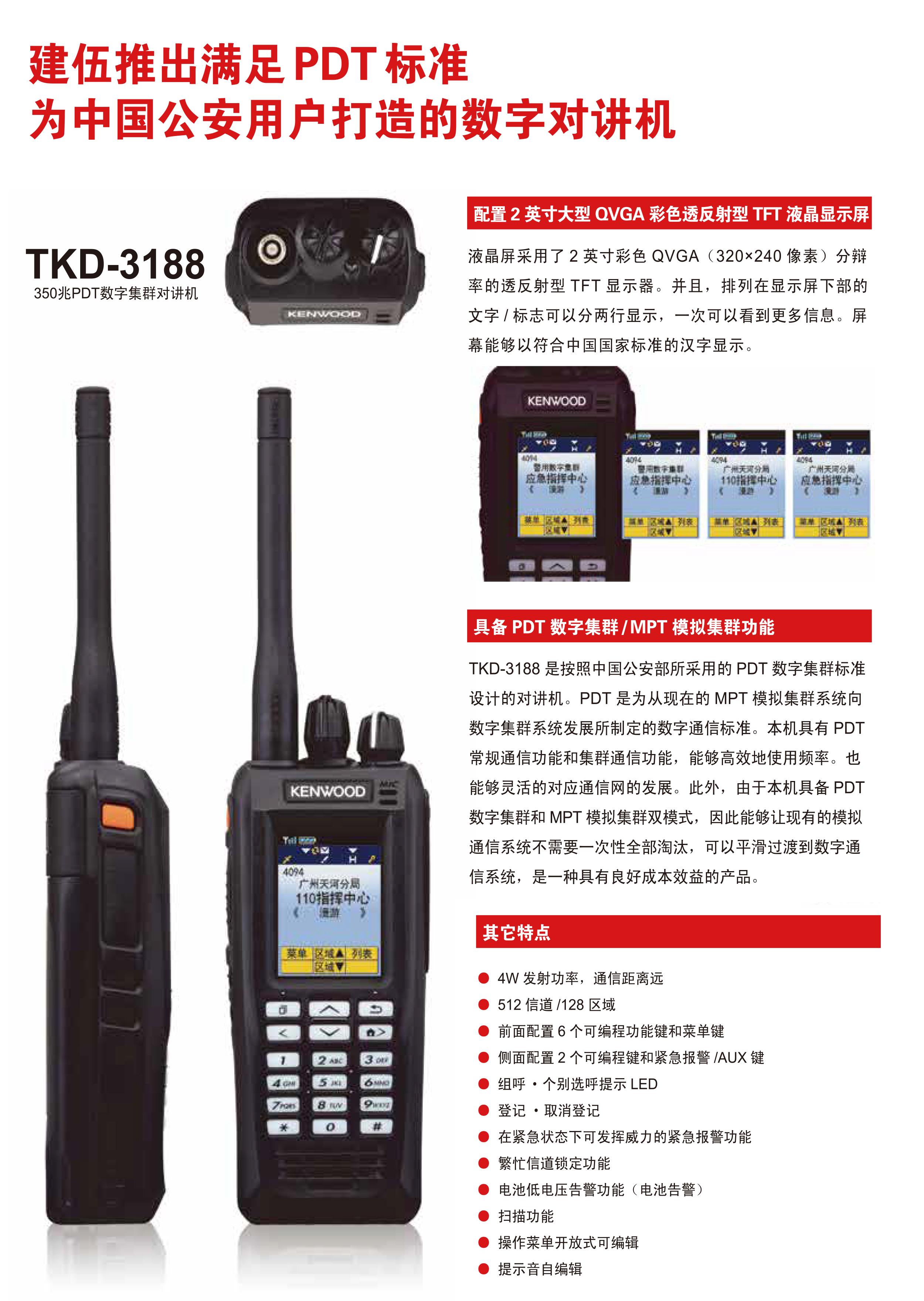 TKD-3188数字对讲机彩页_02